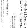 寝込んだときには内田樹先生のご本を