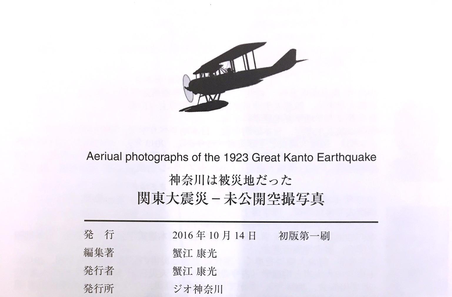 「関東大震災の空撮写真集」が完成〜10月22日に記念フォーラム
