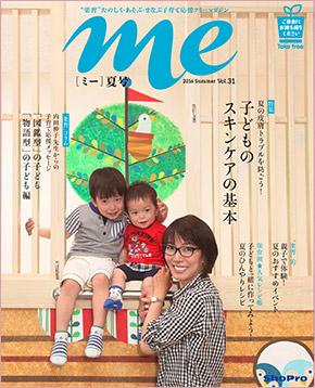 子育て応援フリーマガジン「me」の取材をうけました