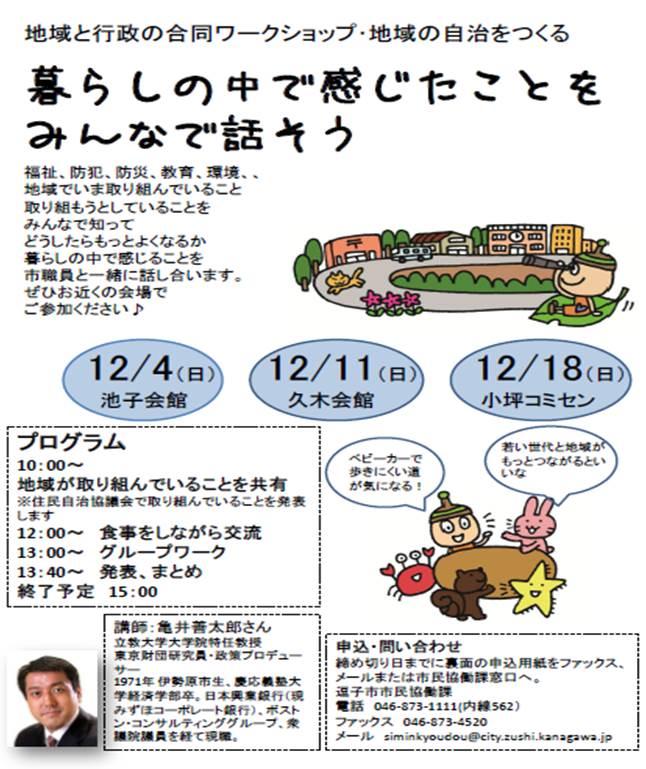 逗子市民限定!「地域と行政の合同ワークショップ」を池子・久木・小坪で12月に開催~逗子の未来協議会の報告も