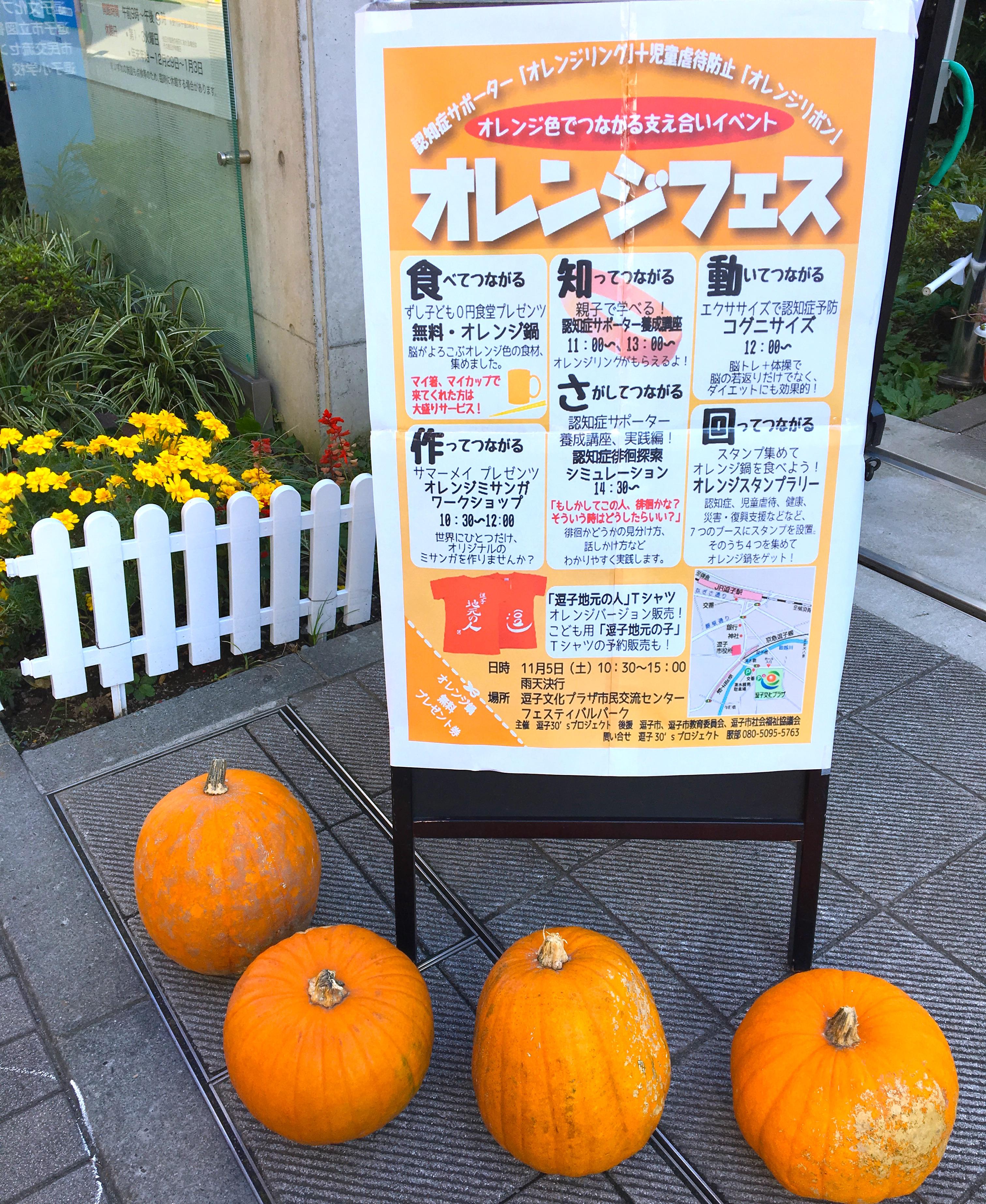 認知症×児童虐待防止の同時啓発キャンペーン!オレンジフェスで逗子の街をオレンジに染める