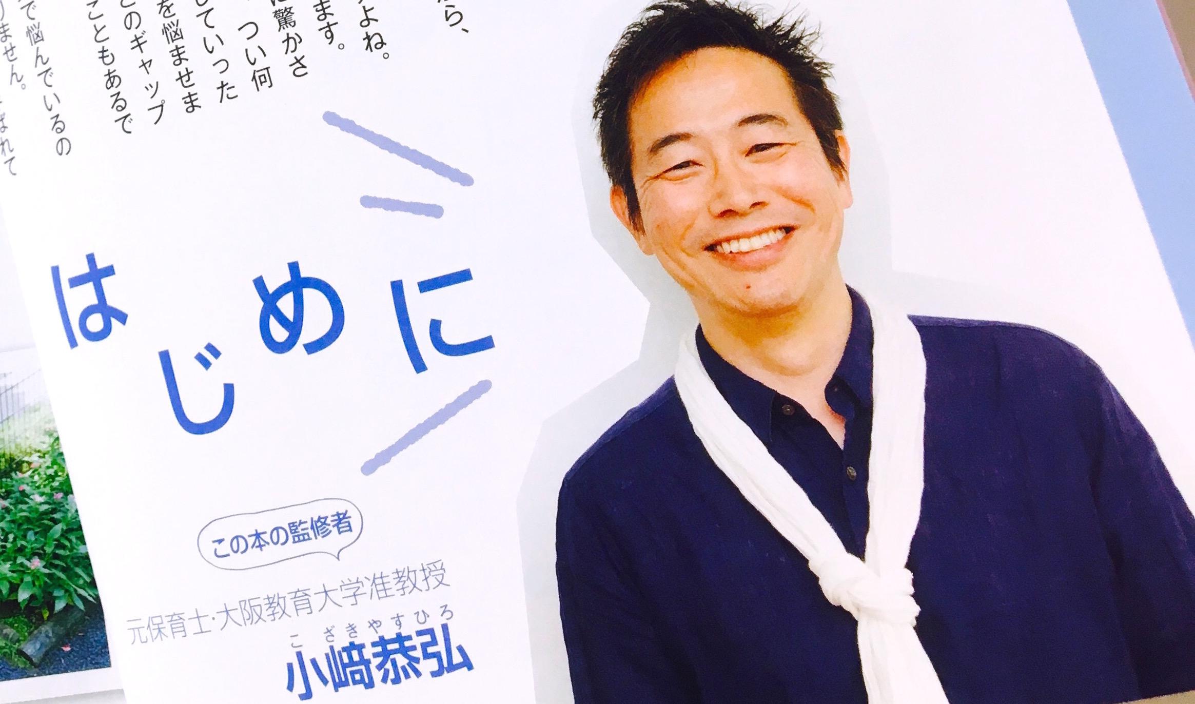 教えて、小崎先生!男の子はどうして?こうなの? 〜11月29日(いい肉の日)は YOKOMAHAMA KOZAKI DAY !