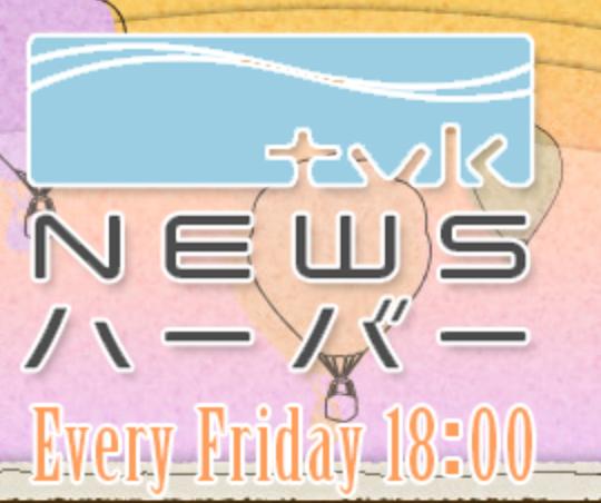 ガチだった「子ども防災キャンプ」がテレビ神奈川のニュースで放映されました