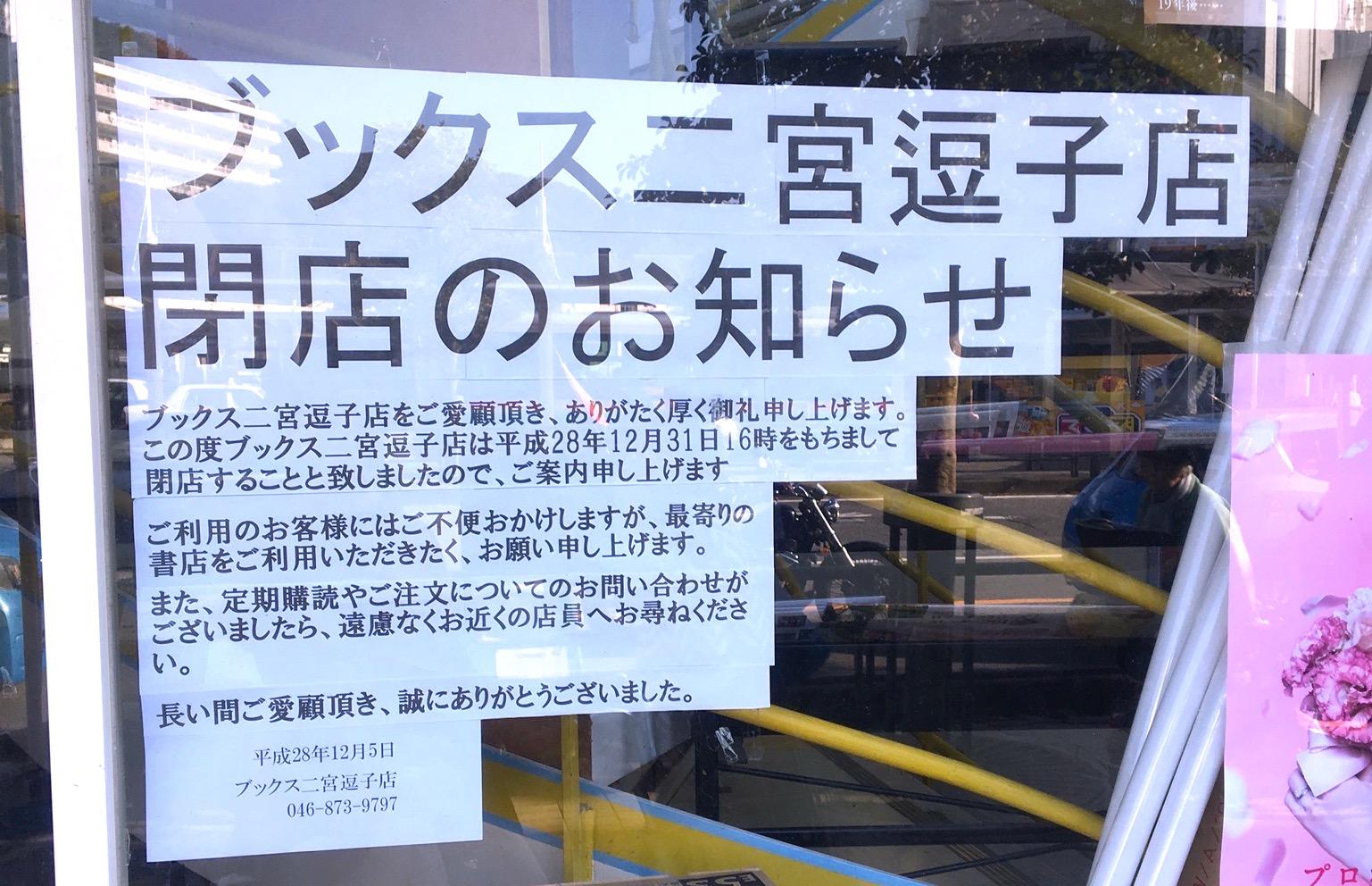 【悲報】JR逗子駅前のブックス二宮が年内で閉店!
