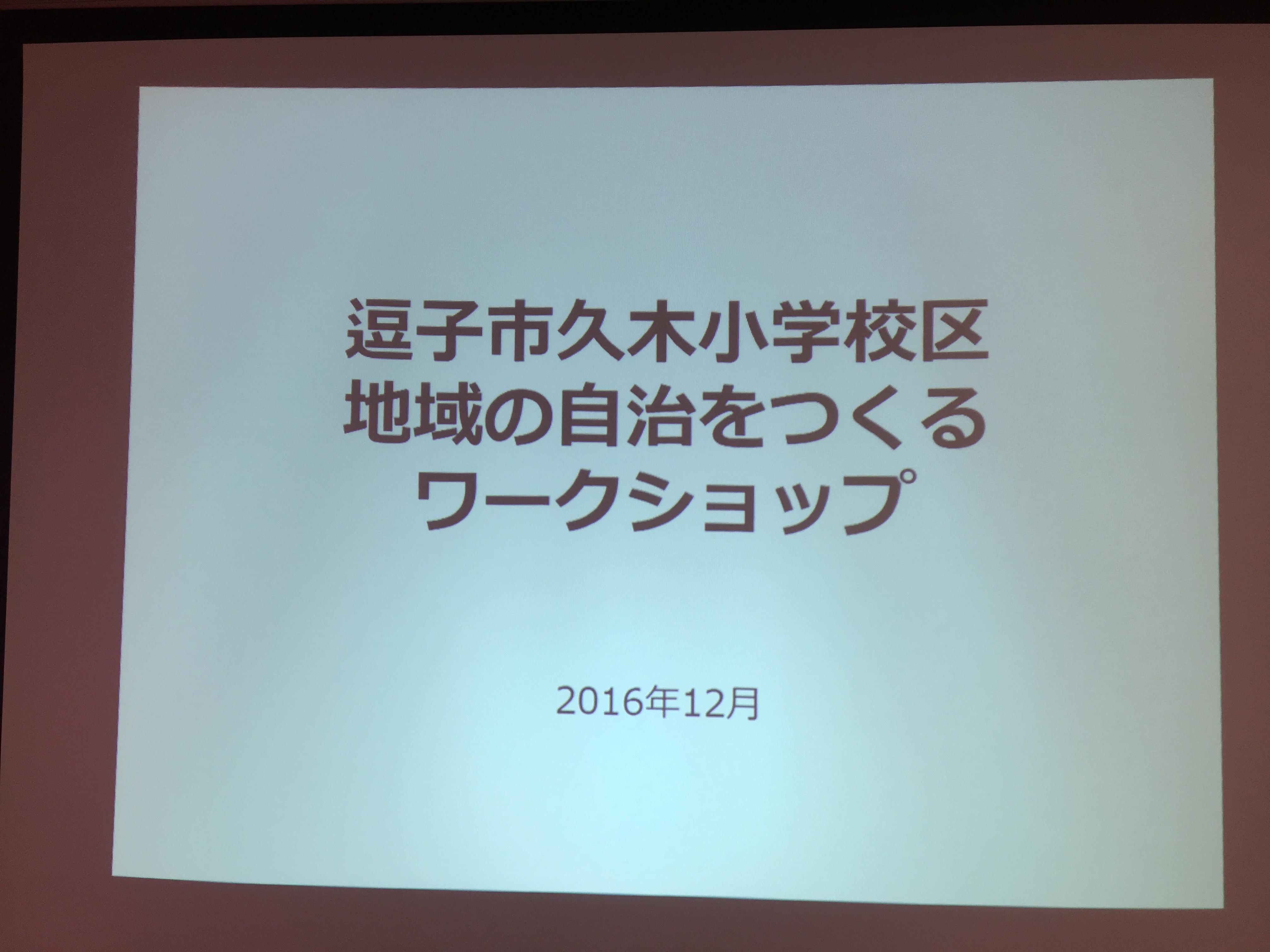 地域と行政の合同ワークショップ〜わがまち久木小学校区編