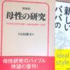 読んだ本で振り返る2016年〜祝!『新しいパパの教科書』9刷重版出来!