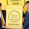 私の誕生日にプレミアムが付きました〜FJ長時間労働削減施策アンケート結果発表