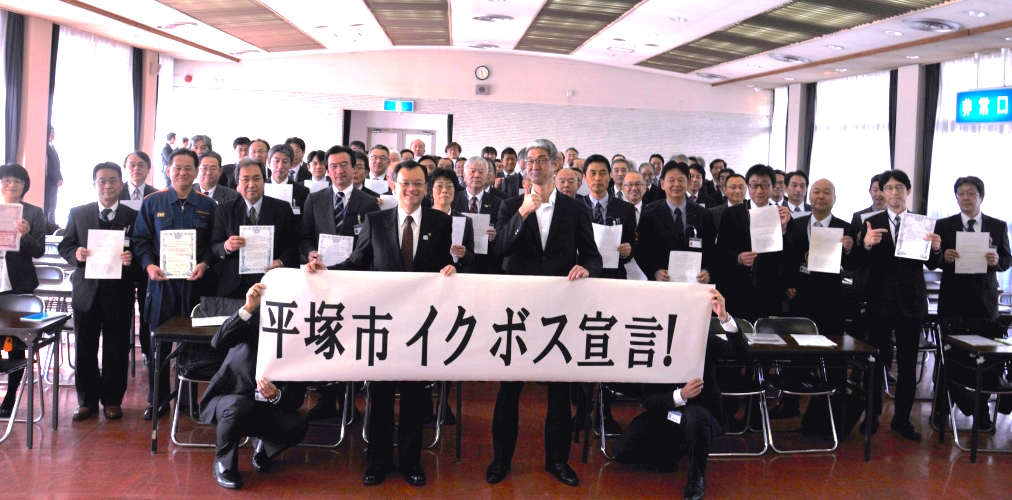 平塚市課長級のイクボス研修と「イクボス宣言」の立会いをしました