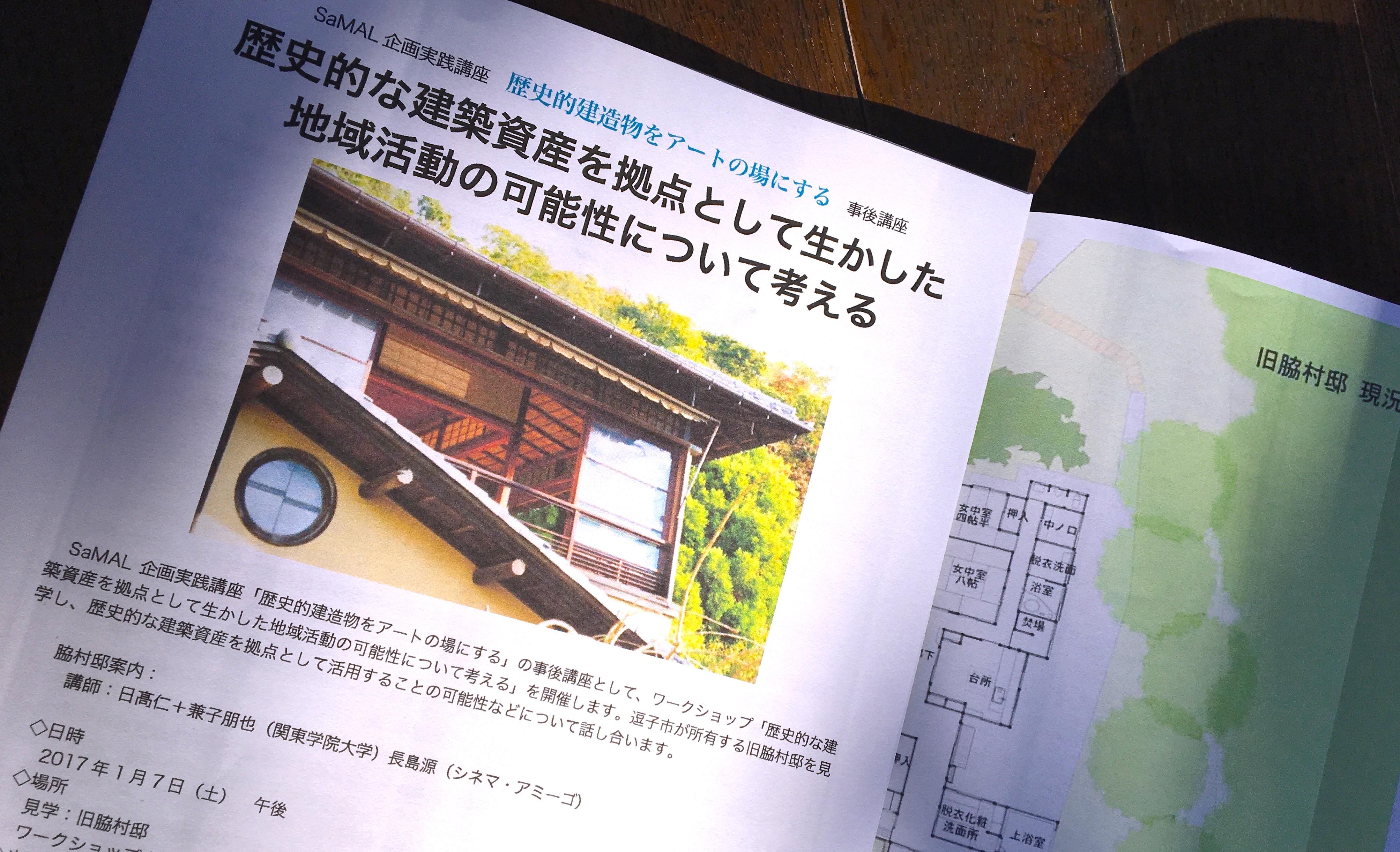 旧脇村邸を散策