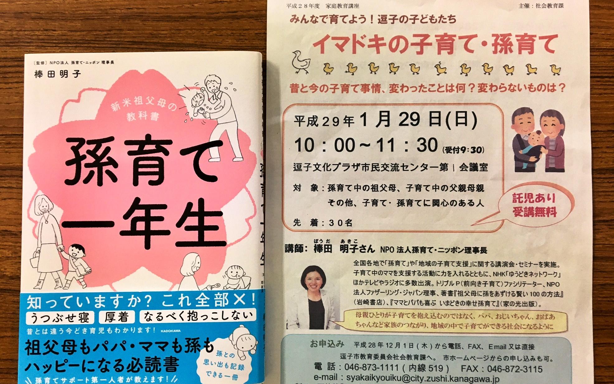 1月29日 棒田明子さんの子育て・孫育て講座が逗子であります!