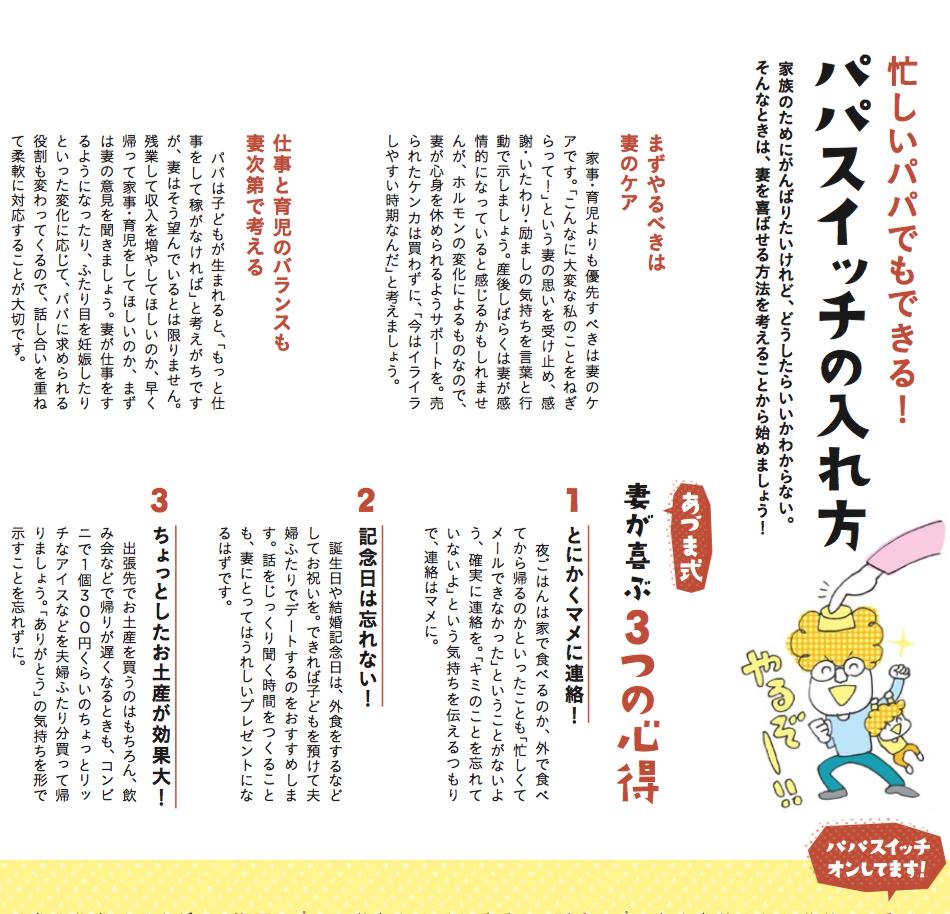 あづま式パパスイッチオン!講座〜ShoPro子ども教育センター『me』に掲載
