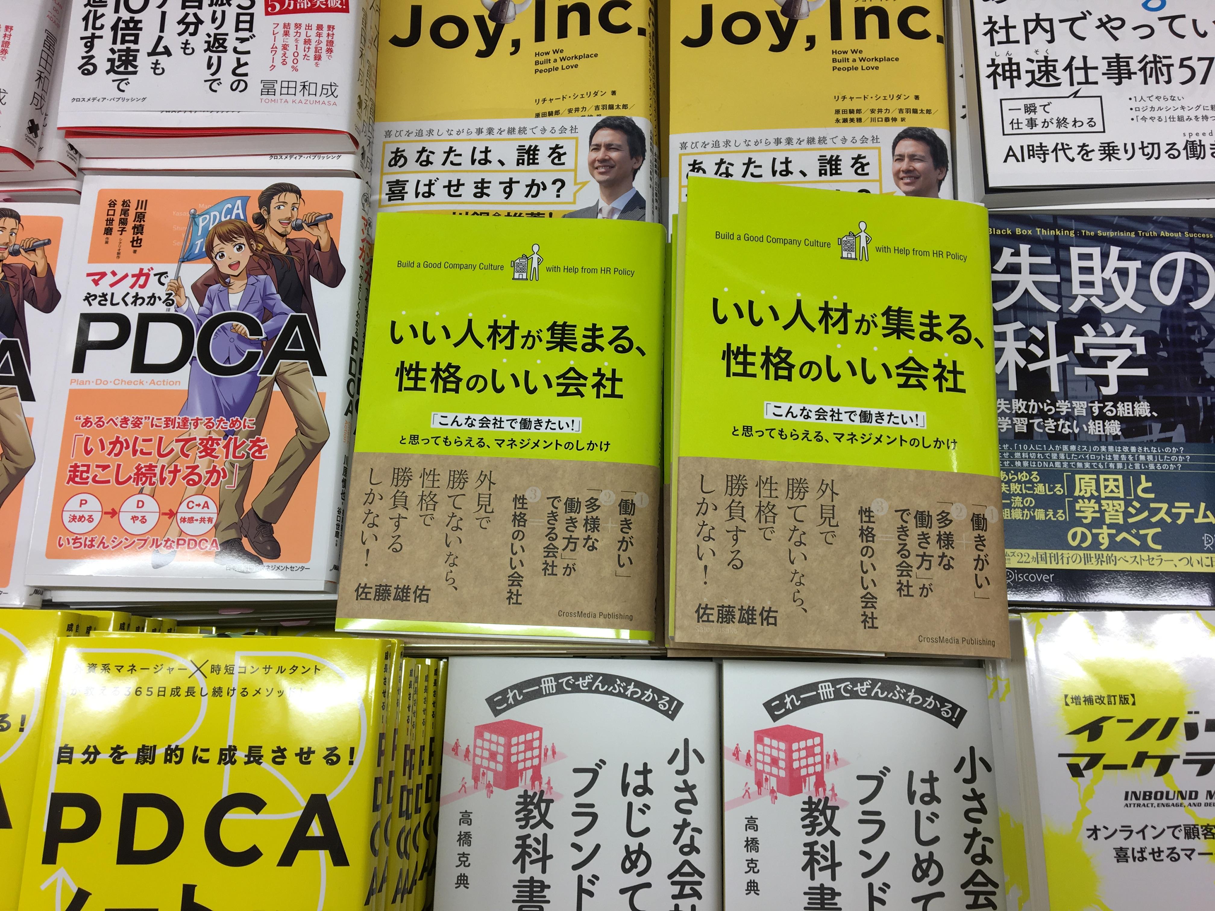 パパ友・佐藤雄佑さん著『いい人材が集まる、性格のいい会社』を就活生に勧めたい
