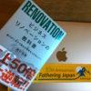 価値創造コンサルタント西村佳隆さん新刊『ビジネスリノベーションの教科書』