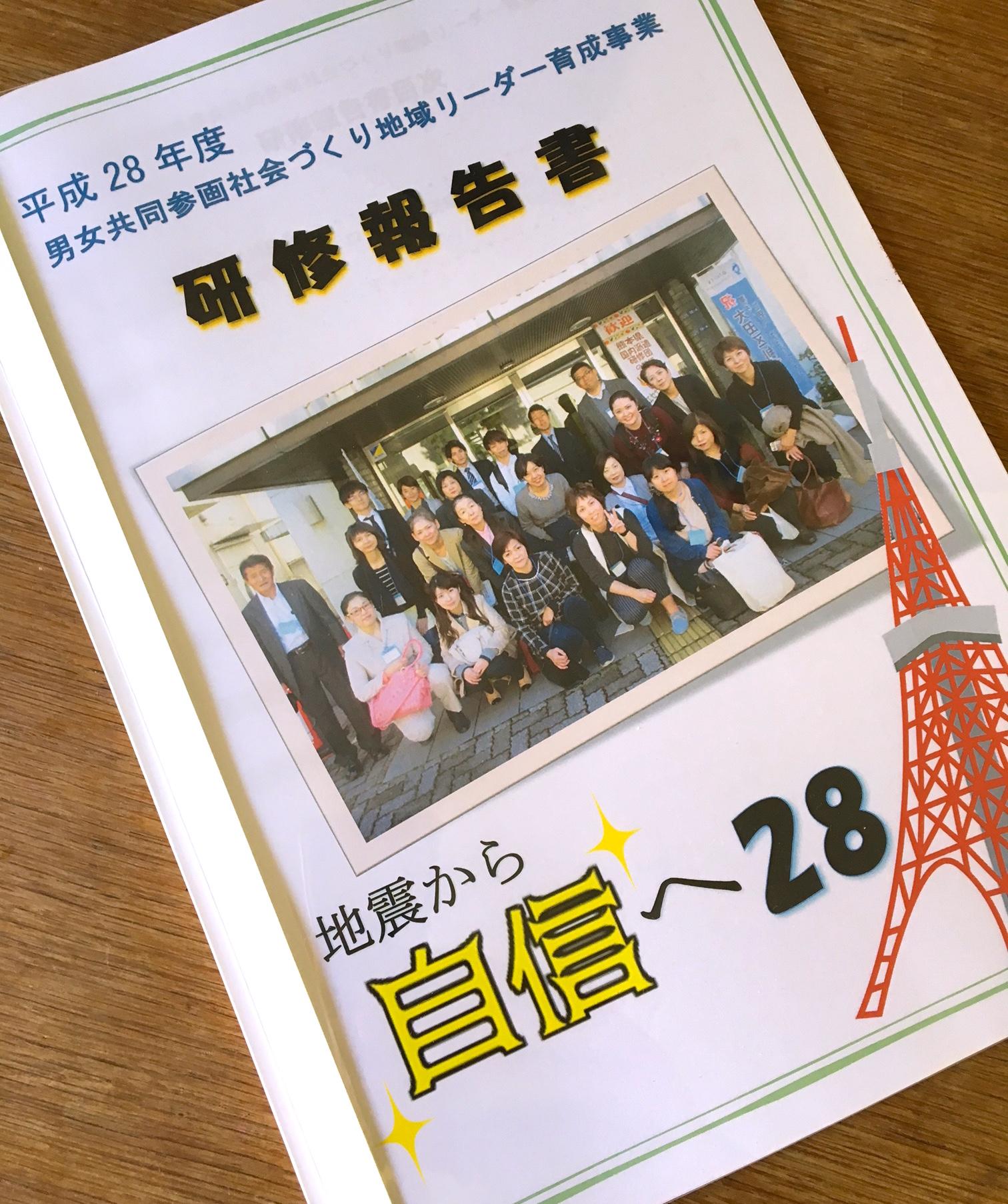 地震から自信へ。熊本県男女共同参画づくり研修報告書が届きました