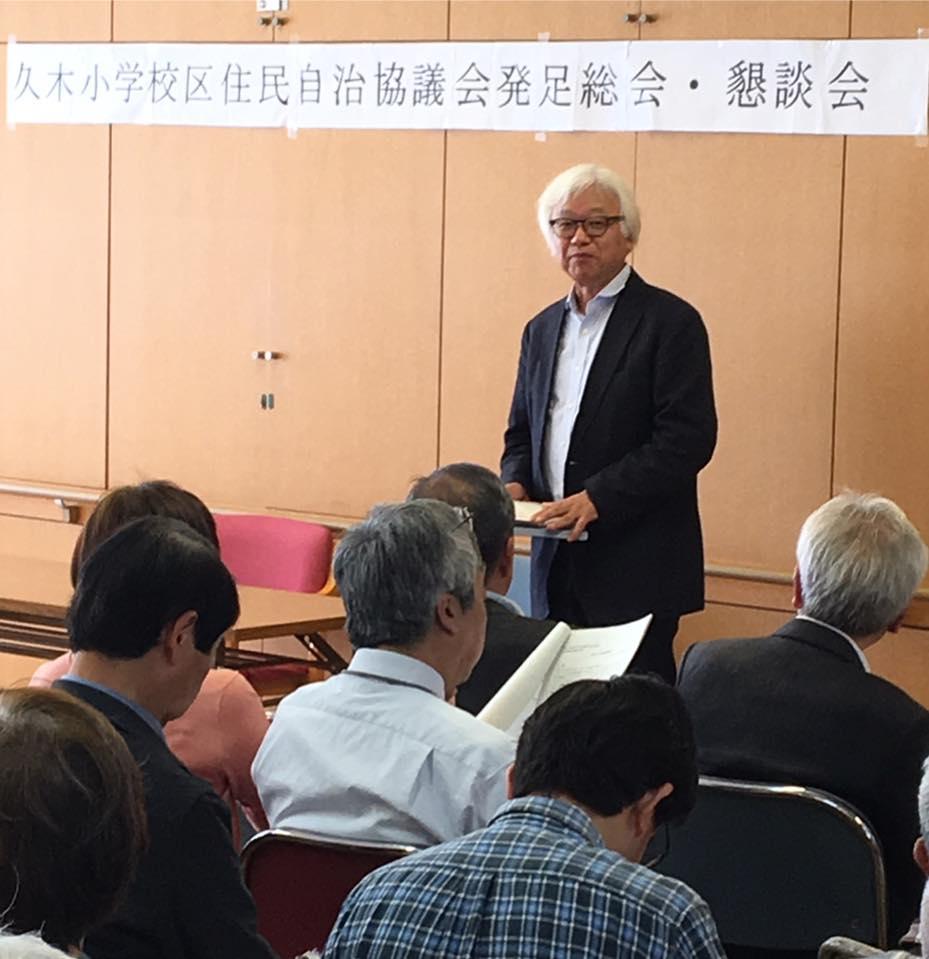 久木小学校住民自治協議会の発足総会が行われました。