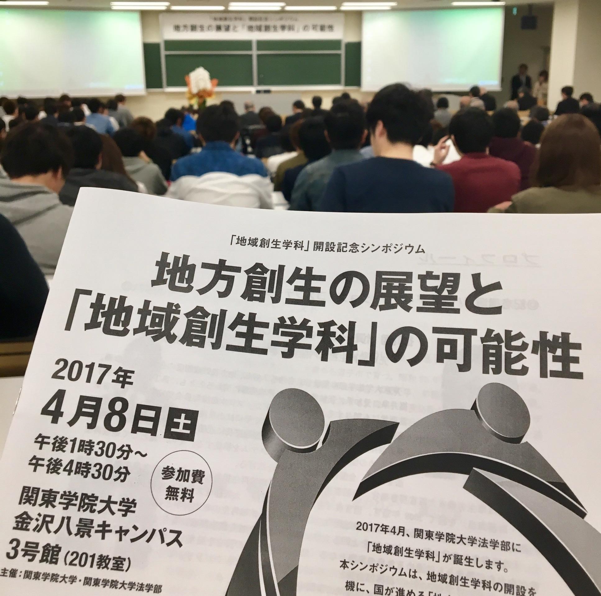 関東学院大学法学部「地域創生学科」開設記念シンポジウム
