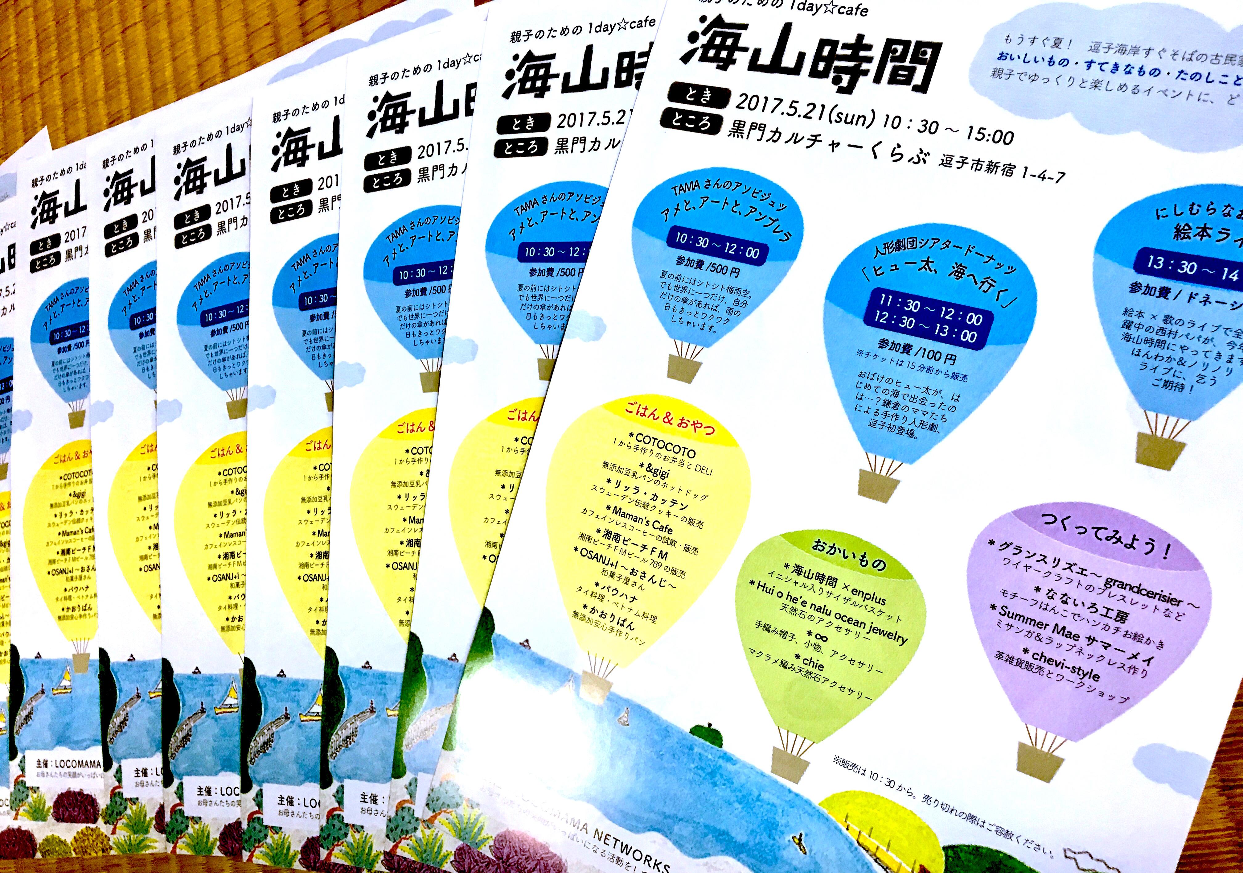 5月21日は海山時間の1day☆cafe〜西村直人さん19回目の逗子ライブ!晴れ伝説更新なるか!?