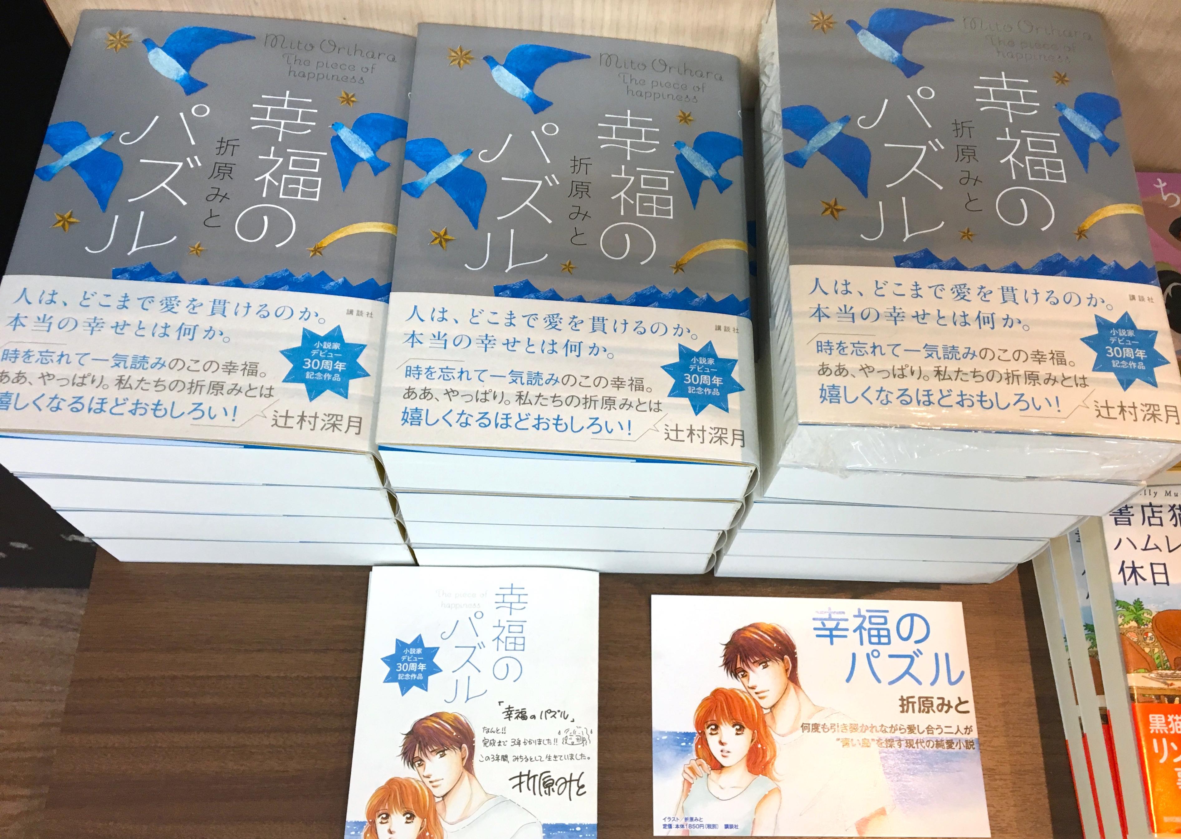 587ページの純愛小説を一気読みした連休の夜。逗子在住の作家・折原みとさん最新刊『幸福のパズル』