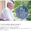 """男の100年ライフプロジェクト""""Men 100 Nen""""始動!"""