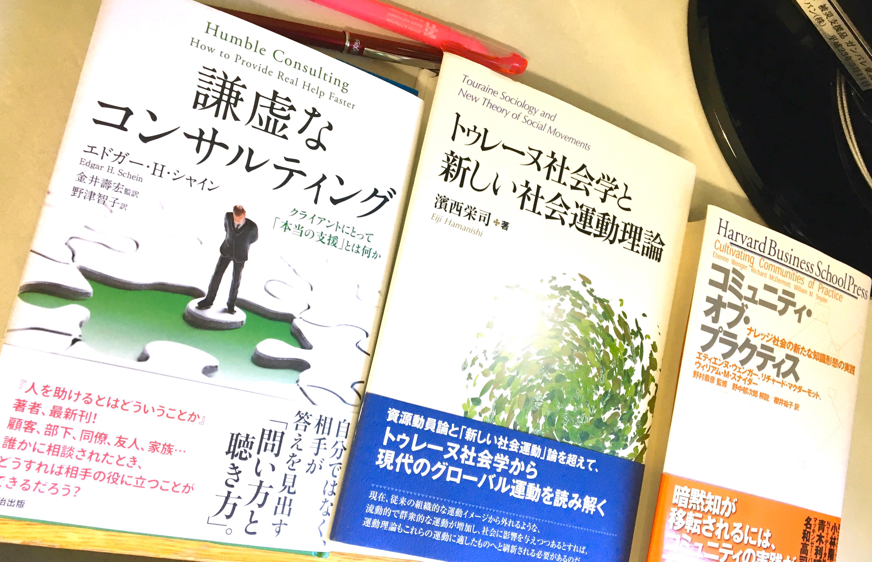 合宿研修のお供は分厚い翻訳書