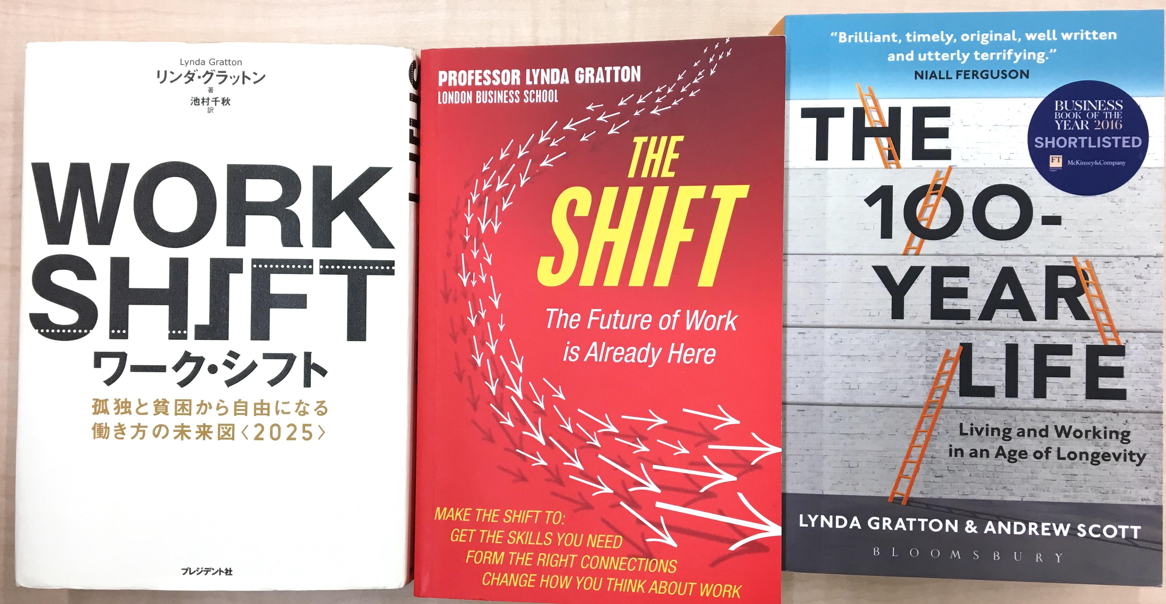 大学院の授業で『WORK SHIFT』のレポートをしました