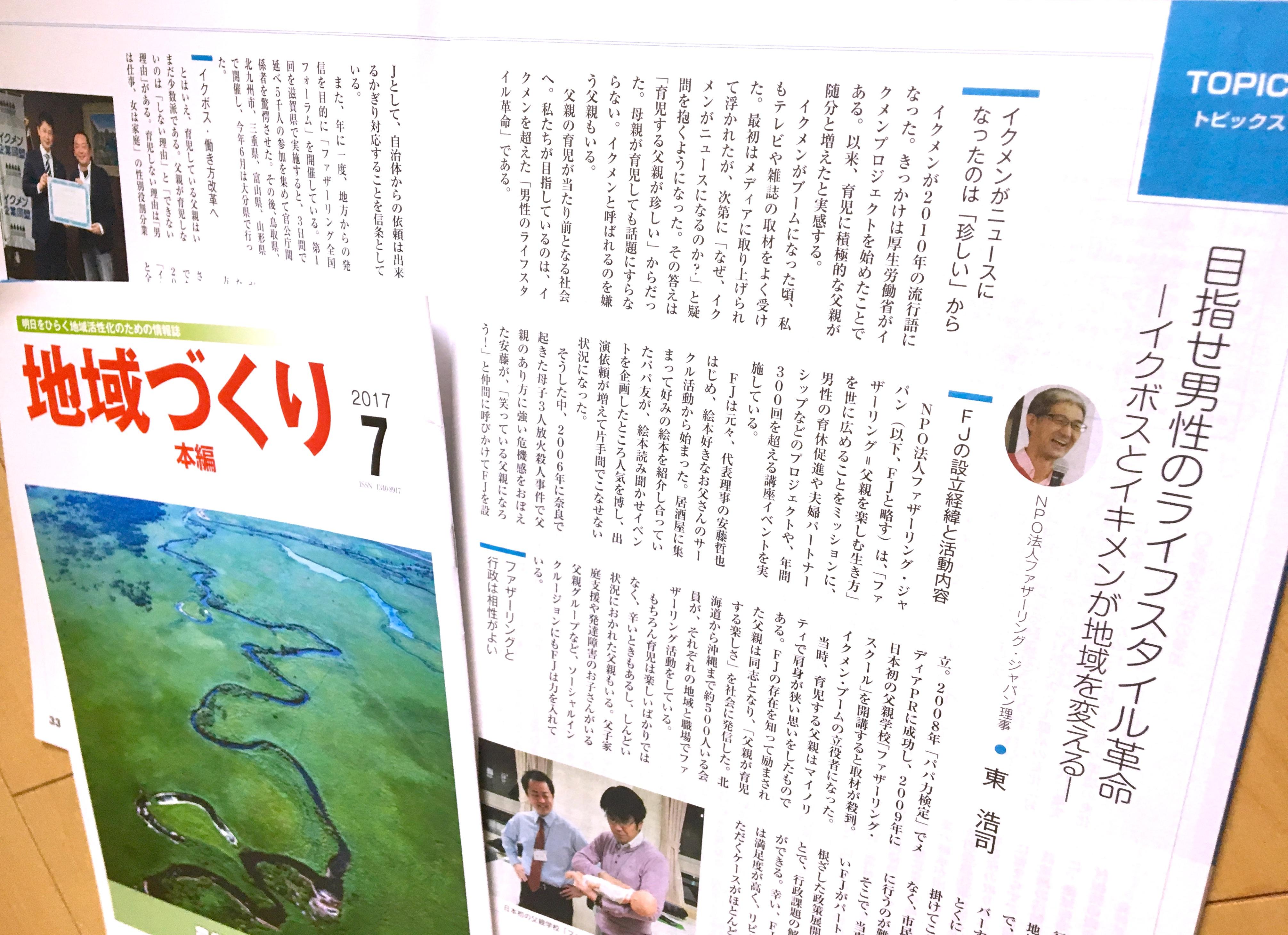 「地域づくり」7月号に寄稿〜子どもたちが30年後に自治の主体者となる