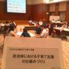巡回アカデミーで岡山県「自治体における子育て支援の仕組みづくり」