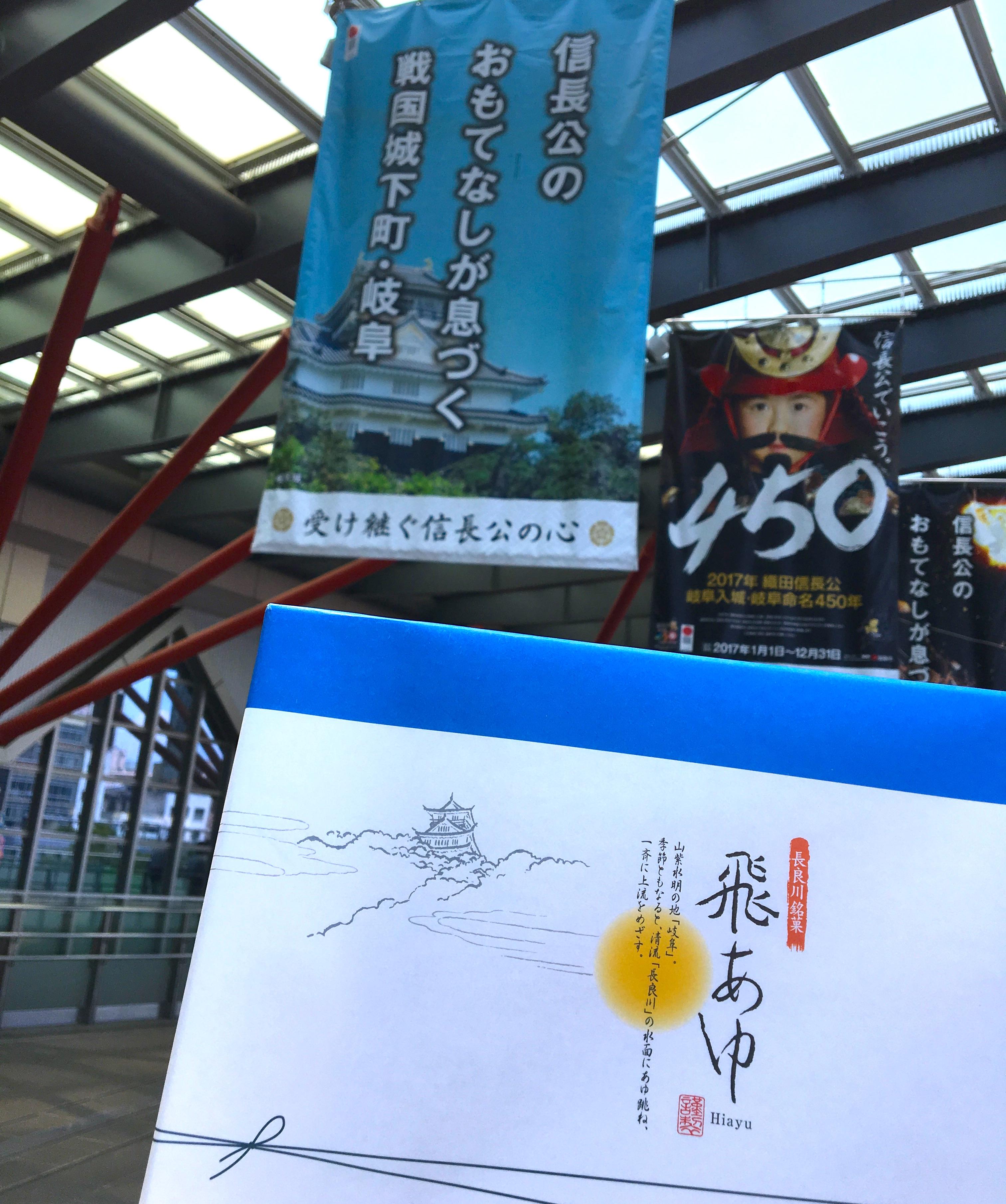 岐阜でギフトとギフ&テイク。そして最後は、ギフアップ