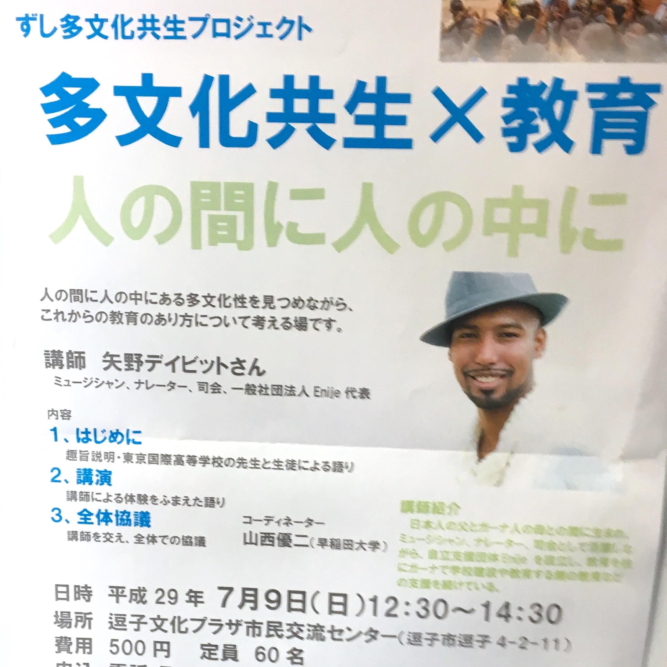 ずし多文化共生プロジェクト③「多文化×共生」矢野デイビットさん講演
