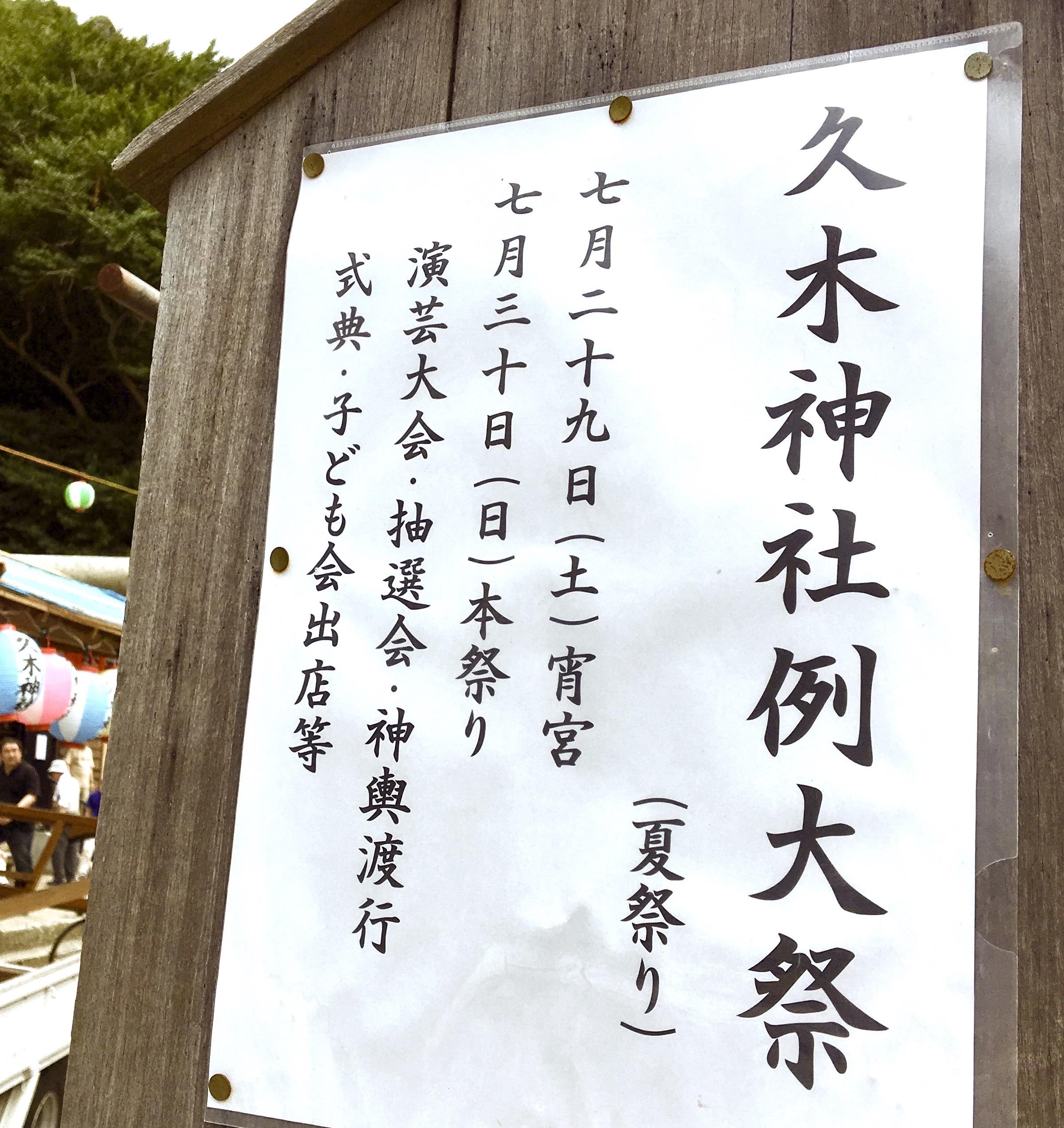 久木神社のお祭りで裏方仕事です