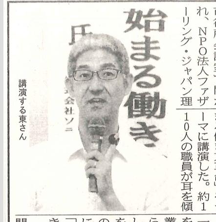 富士宮市イクボス講座の記事が地元新聞三紙に掲載されました