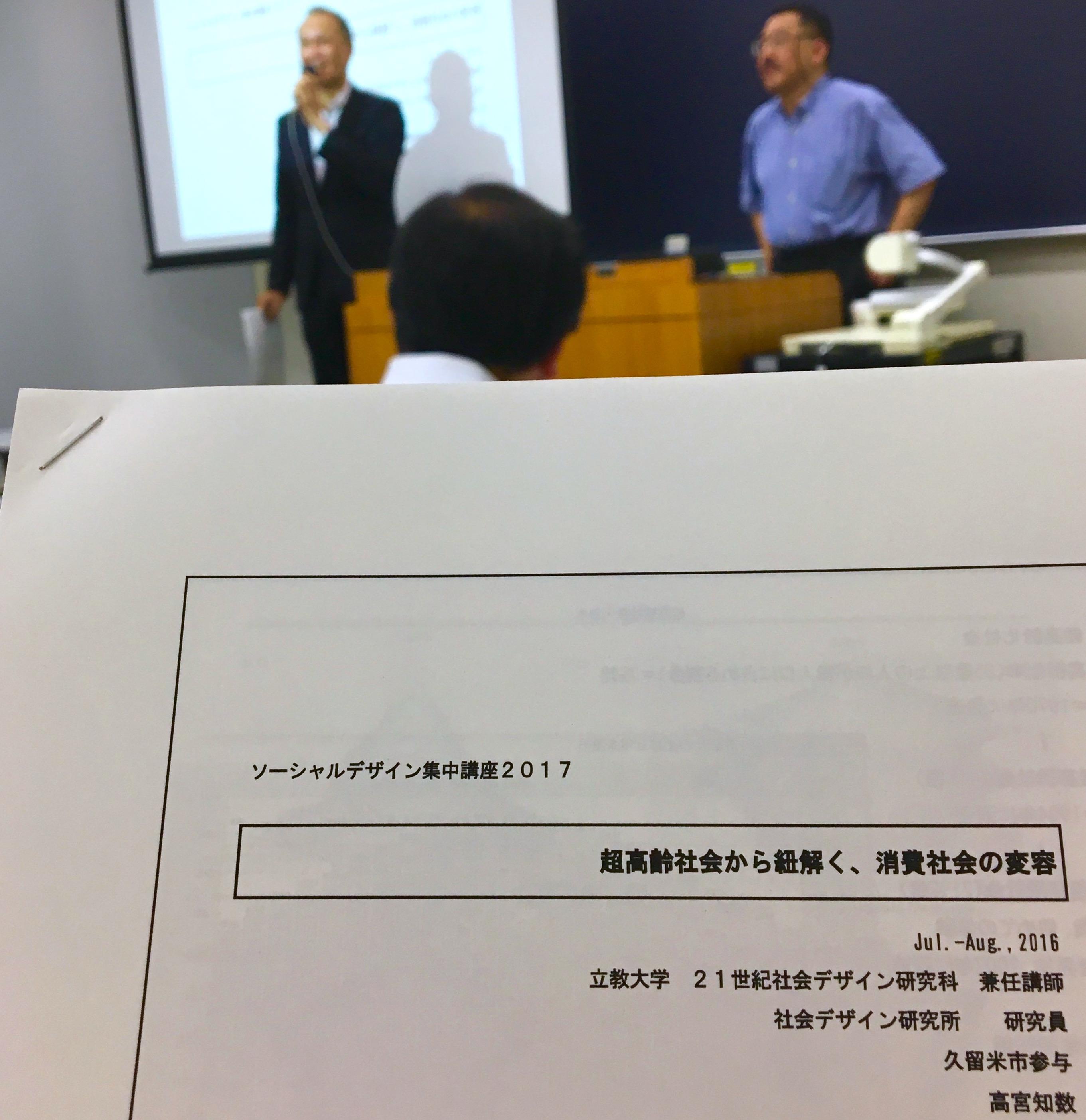 大学院の授業で「南町テラス」のレクチャーを受ける〜朝日新聞デジタル<鎌倉から、ものがたり。>の記事も紹介