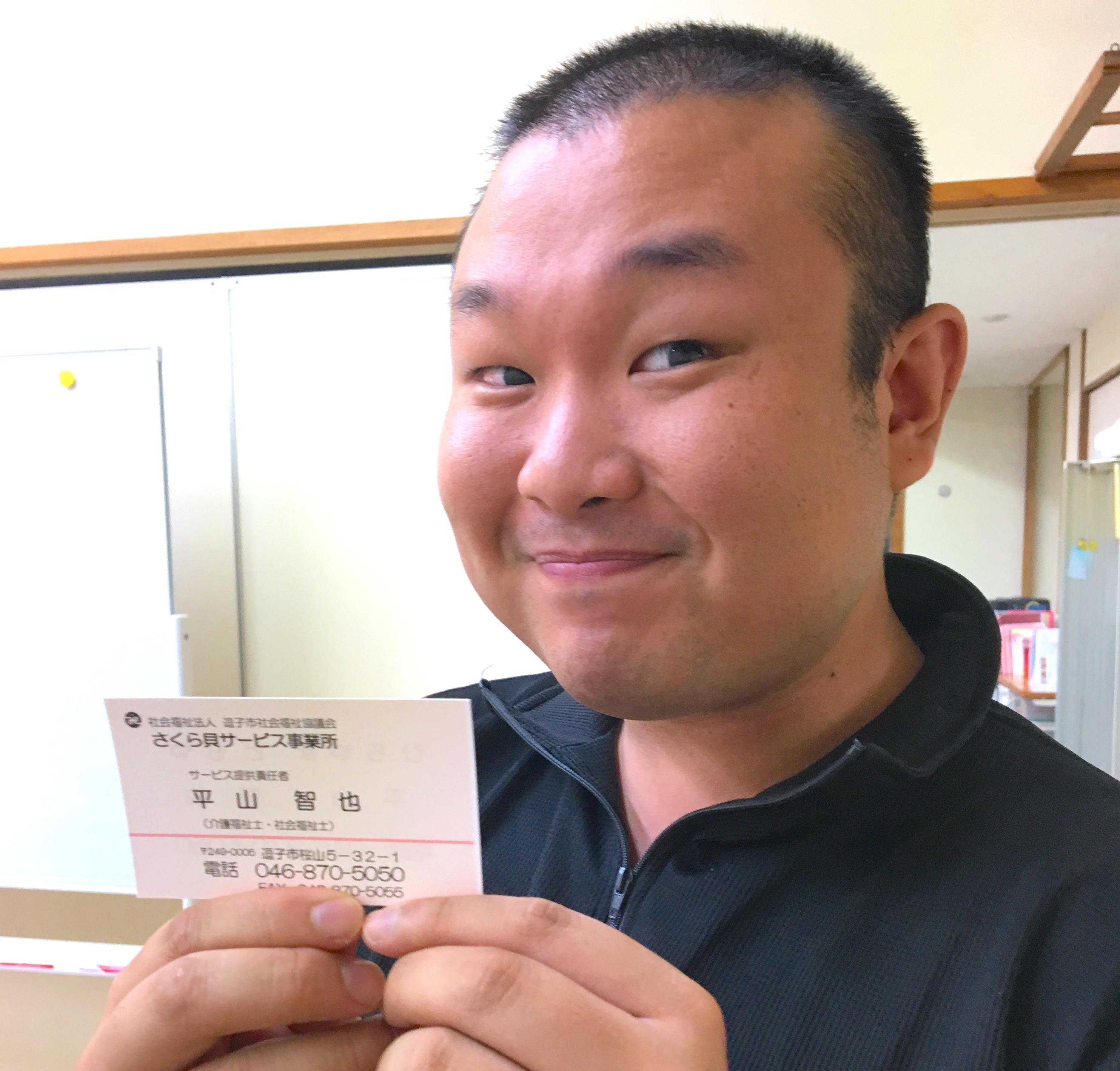 平山智也さんから「介護職員初任者研修」の案内あり〜Facebookページにポチッとな