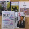 長崎にいく前に原爆と戦争の本を読む