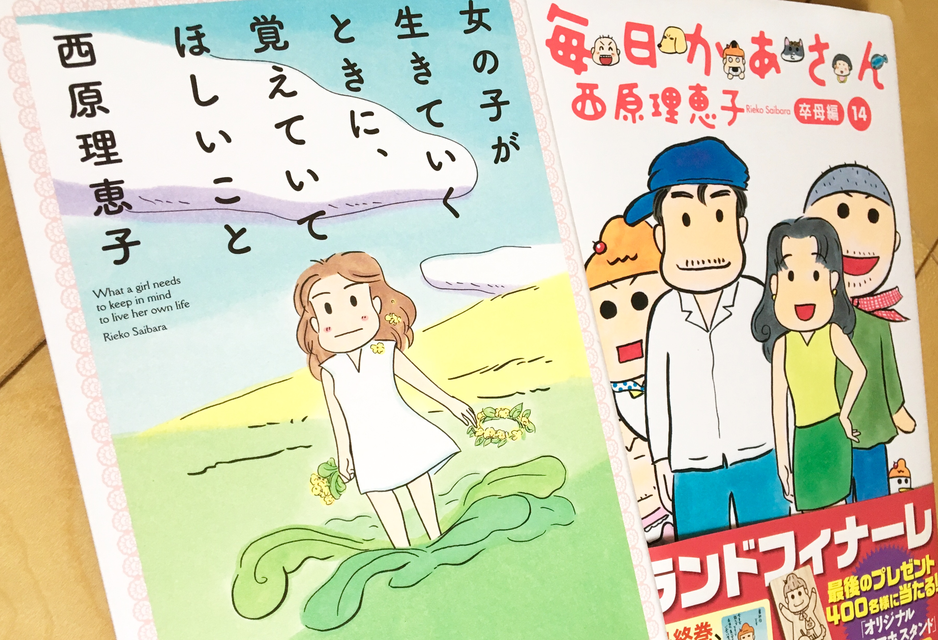 女の子育児書