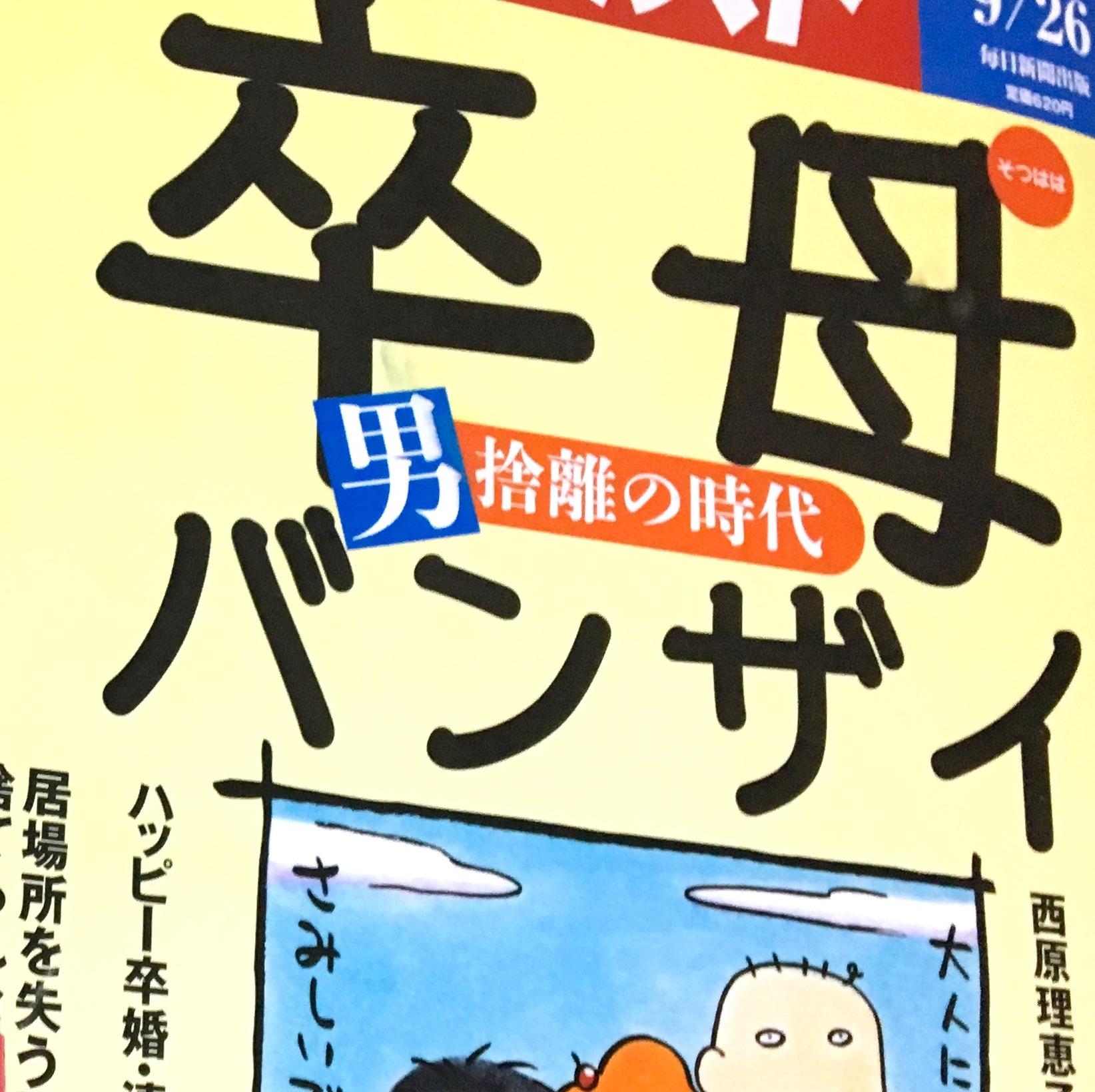週刊エコノミスト「卒母」「男捨離」