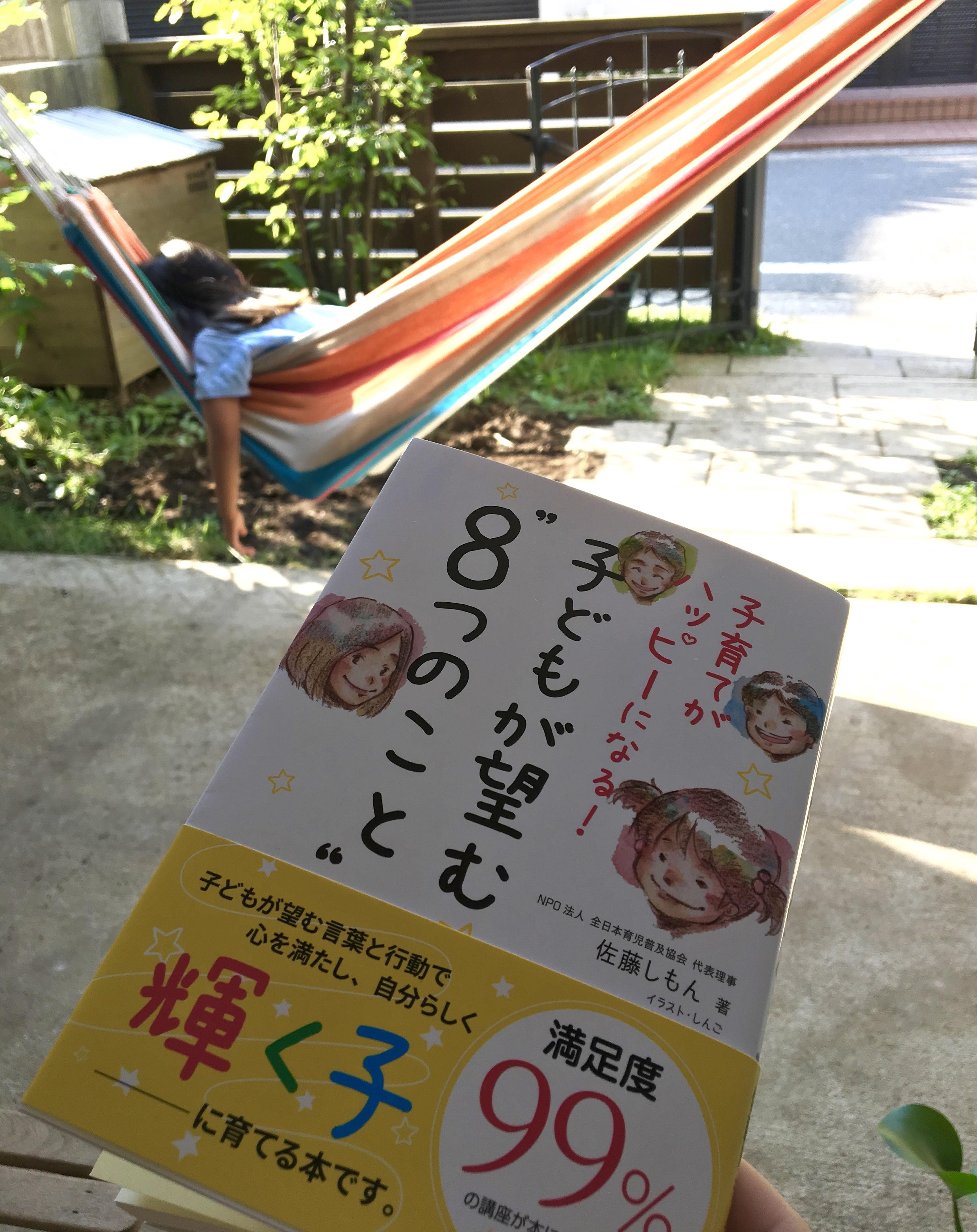"""佐藤しもんさん最新刊『こどもが望む""""8つのこと""""』"""