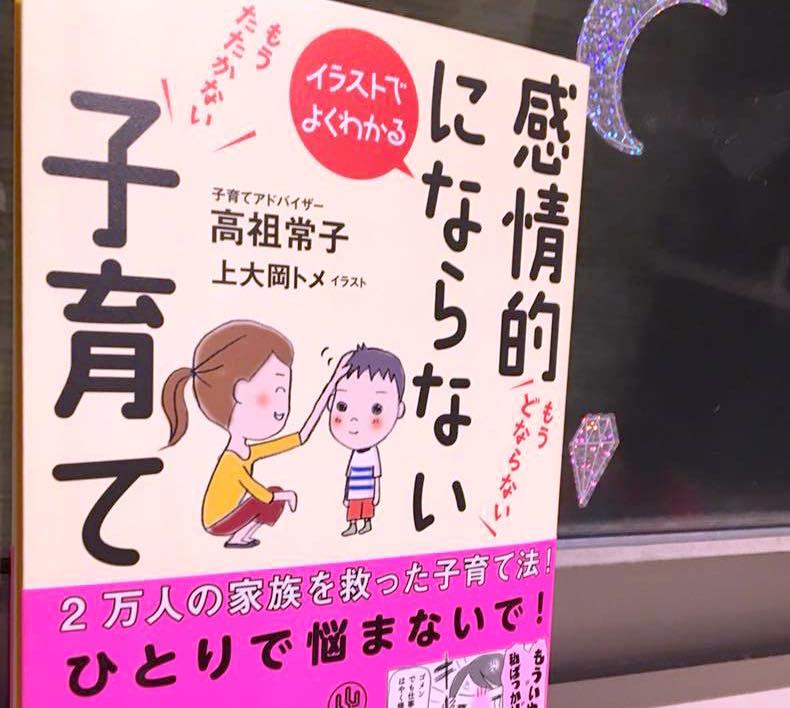 高祖常子さん『イラストでよくわかる 感情的にならない子育て』発売<予告>逗子で来年1月27日高祖さん講座