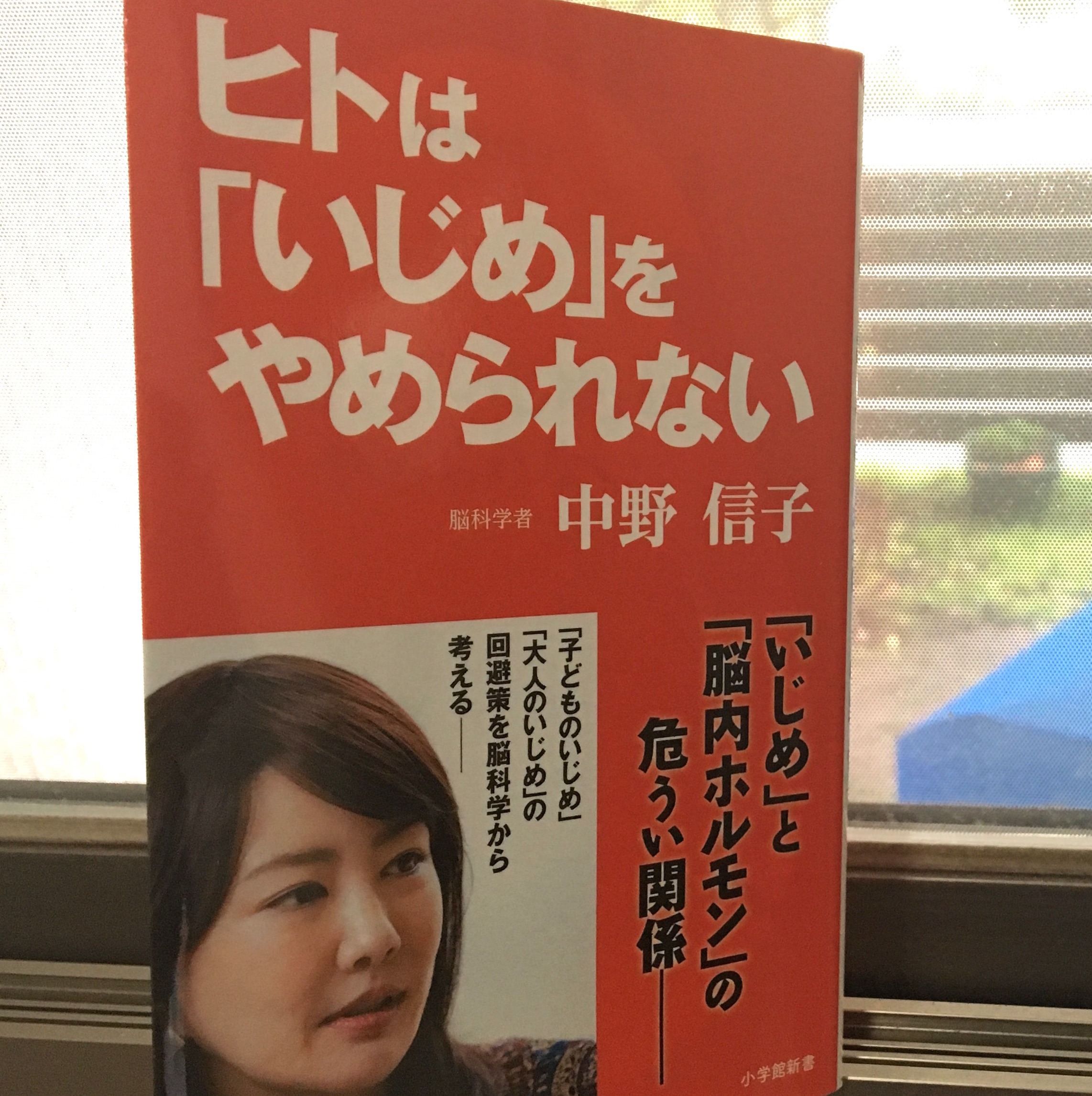 中野信子さん『ヒトは「いじめ」をやめられない』を読む運動会中止の朝