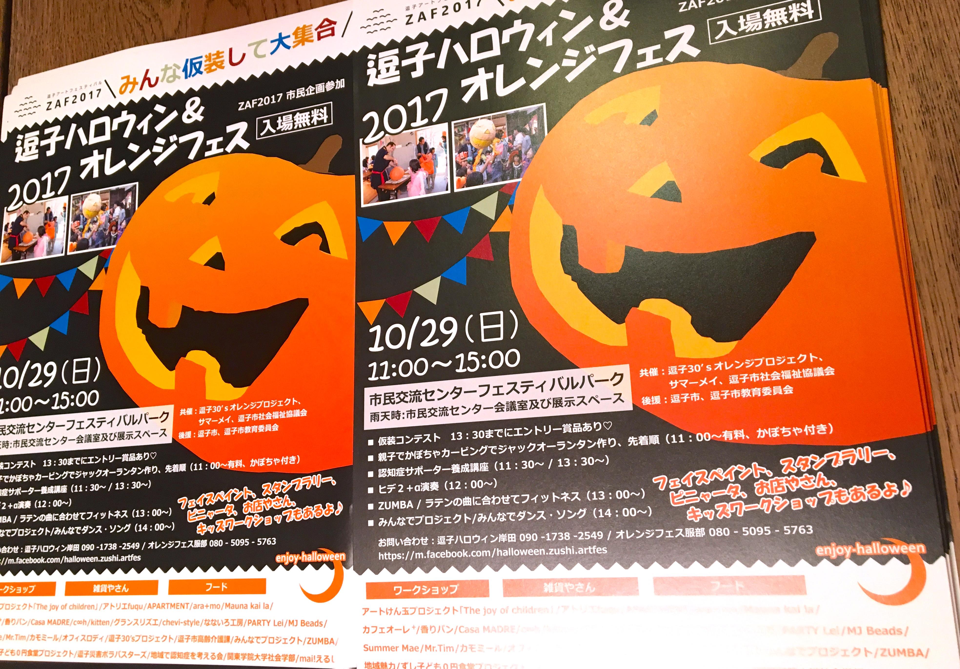逗子ハロウィン&オレンジフェス2017を来週日曜(10/29)に開催!