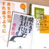 重松清さんの小説に描かれた「男と女のちがい」の描写に感服