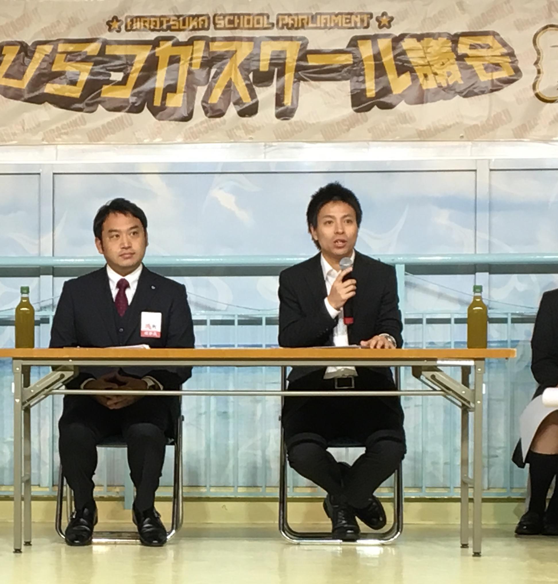 ひらつかスクール議会報告会を見学に〜YouthCreate原田謙介さんの追っかけデス