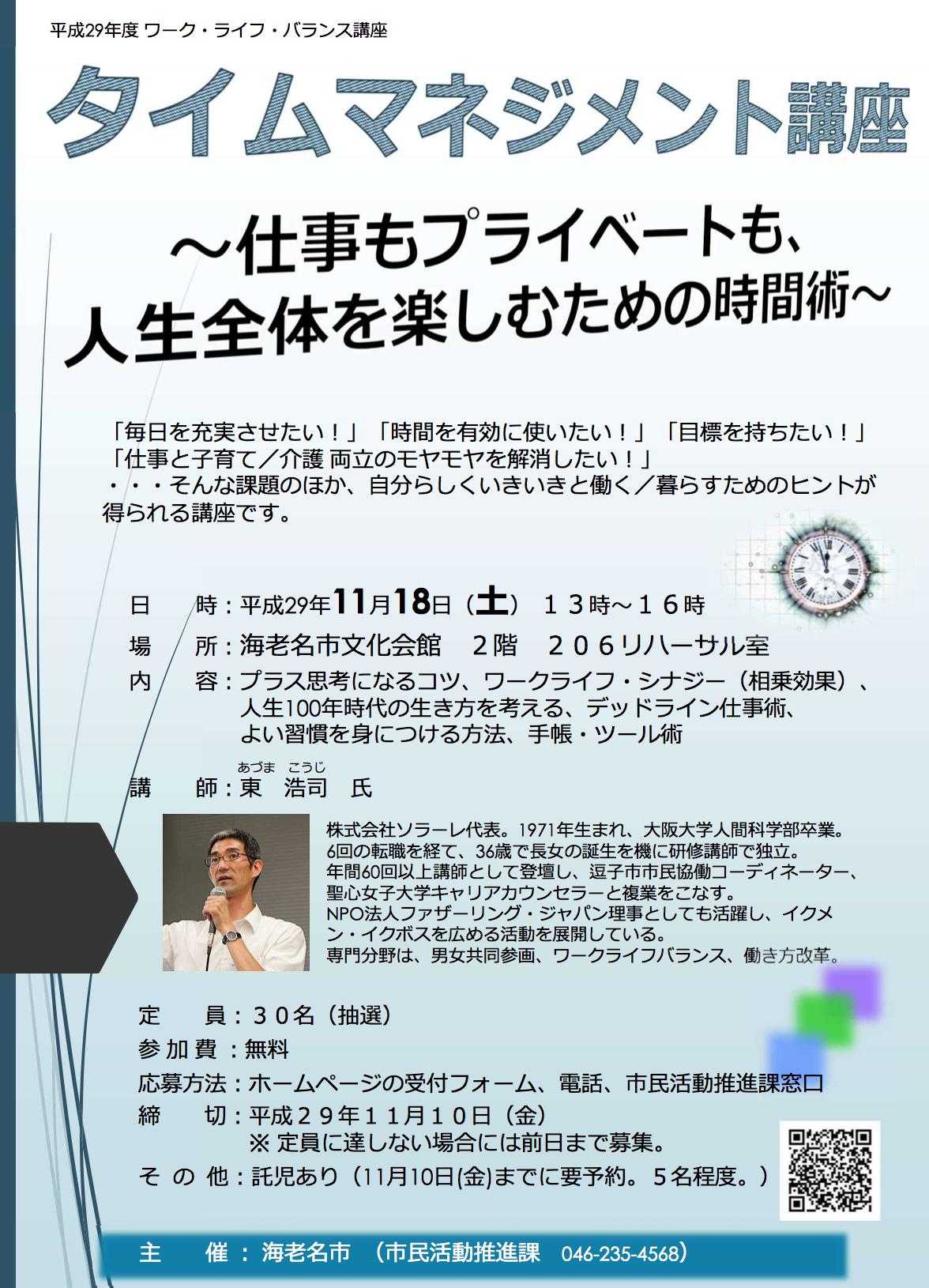11月18日、海老名で「人生楽しむ時間術講座」