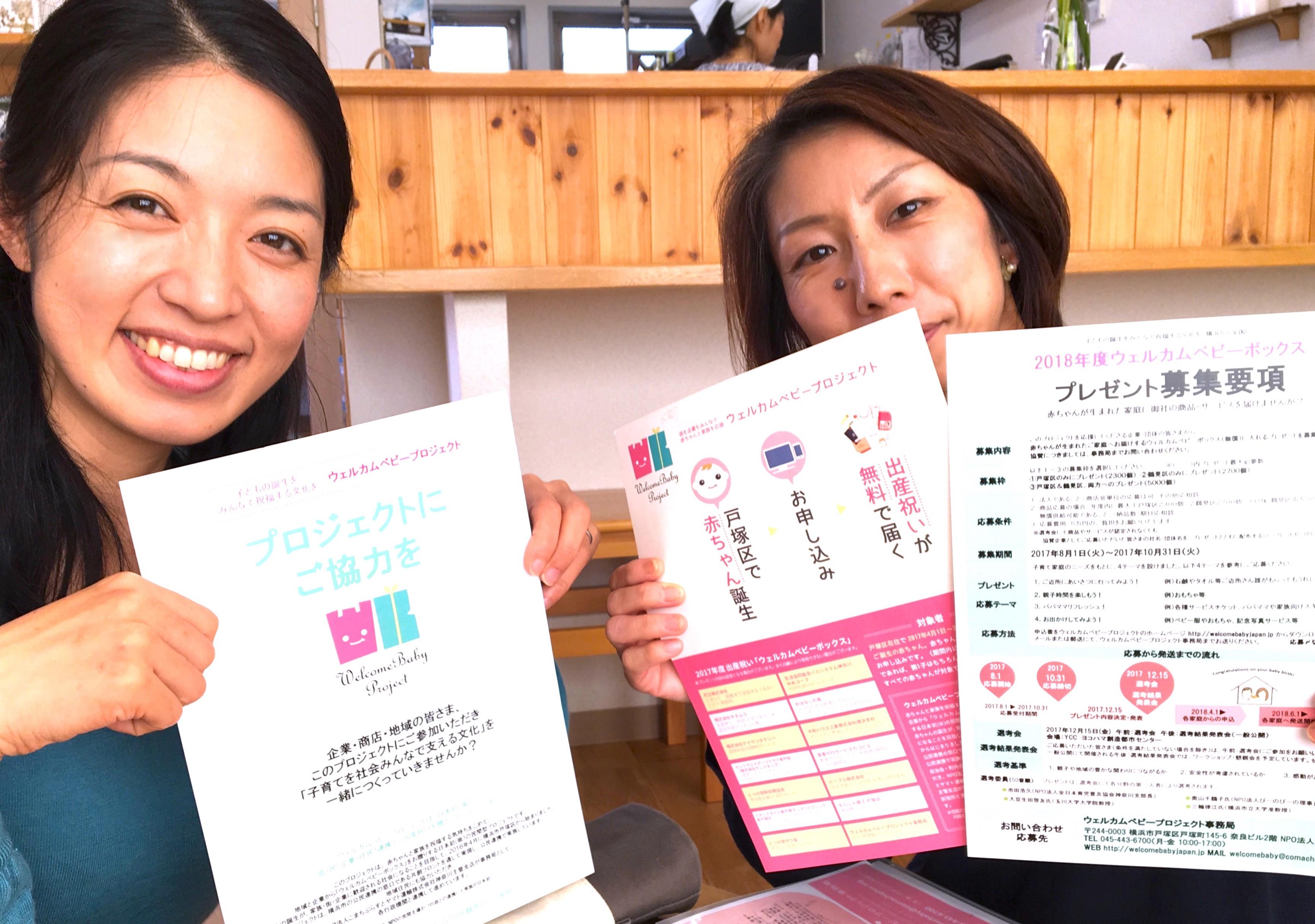 ウェルカムベビープロジェクトのワークショップ第三弾を12月15日(金)に横浜で