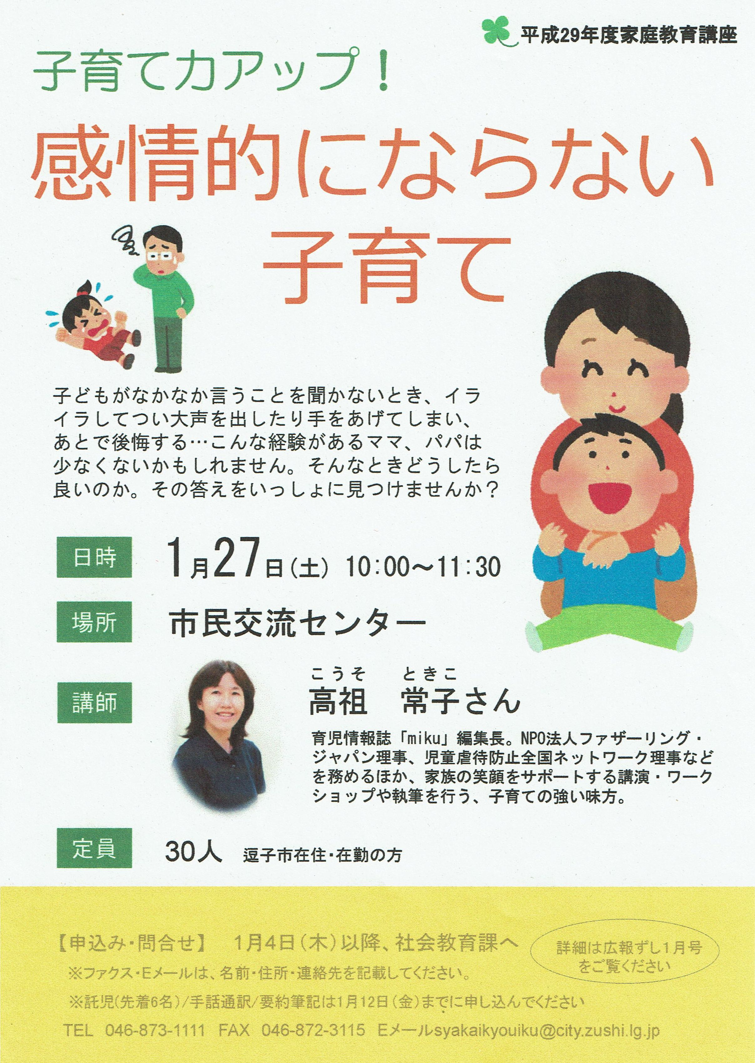 来年1月27日に高祖さん「感情的にならない子育て」講座を逗子市主催で〜申込受付開始は年明けから