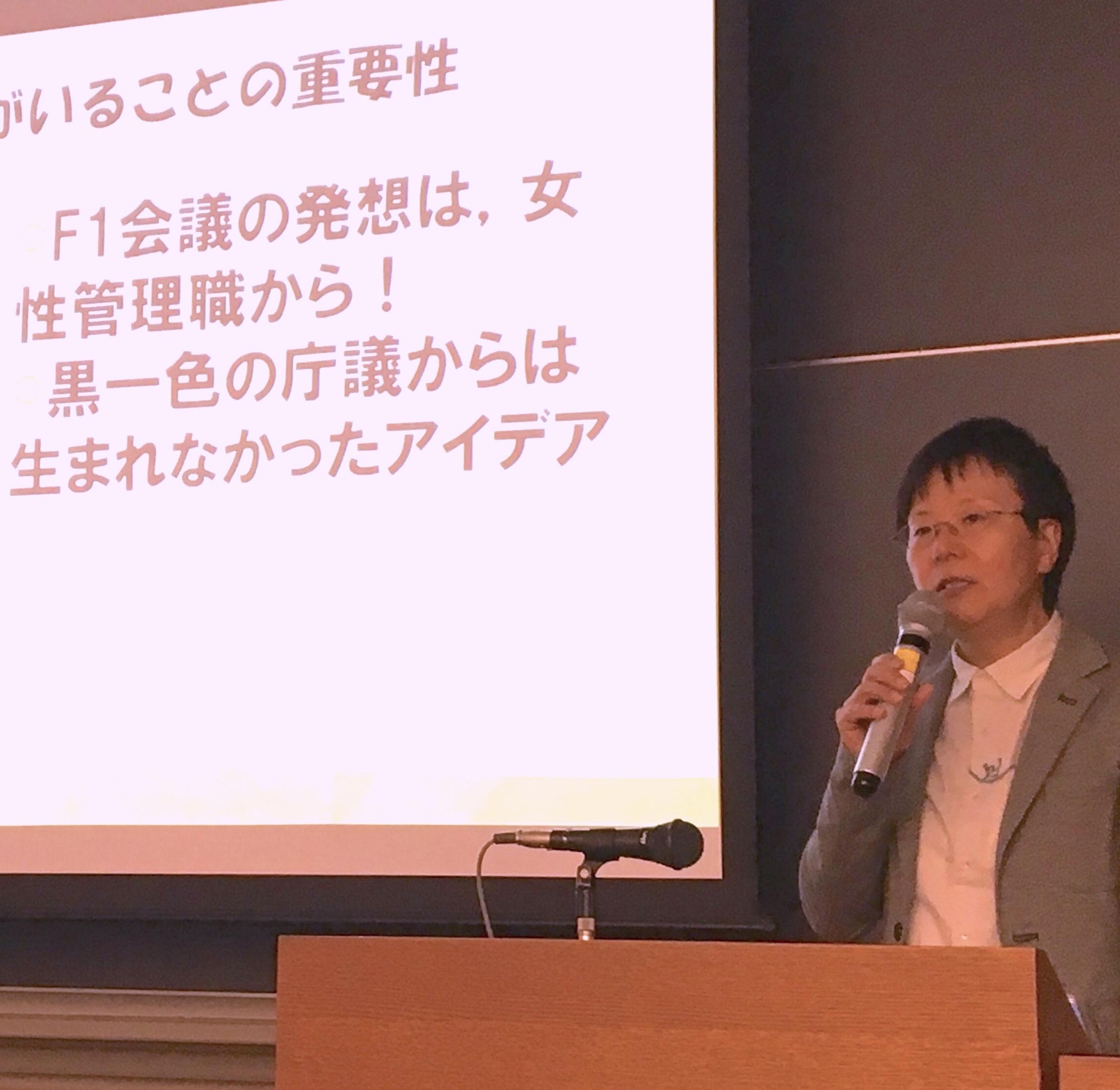 萩原なつこ先生の「としまF1会議」とジェンダー講義が素晴らしかった!