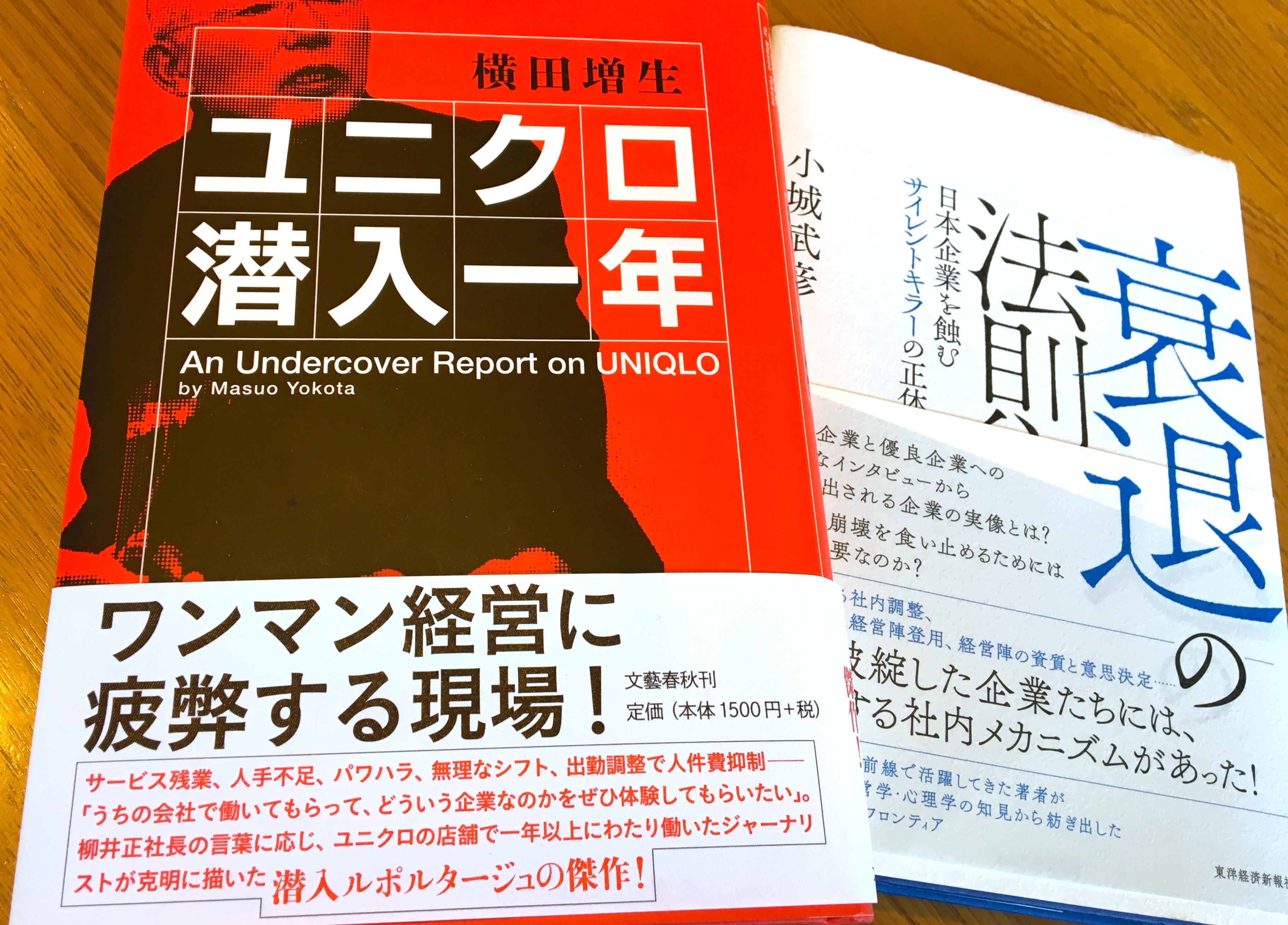 ワンマン経営の会社に勤めて〜『ユニクロ潜入一年』を読んで