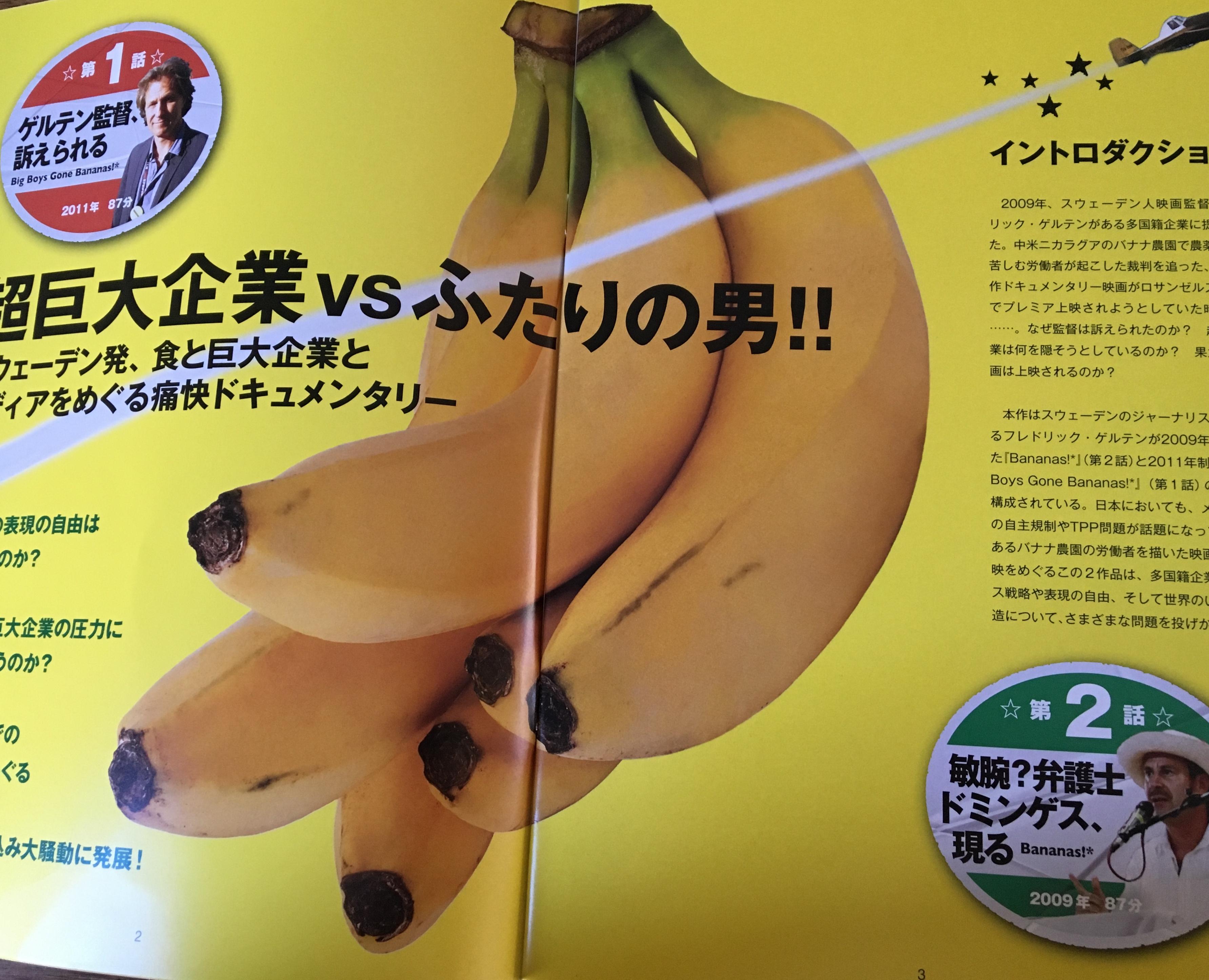 映画『バナナの逆襲』をみて、そんなバナナ!