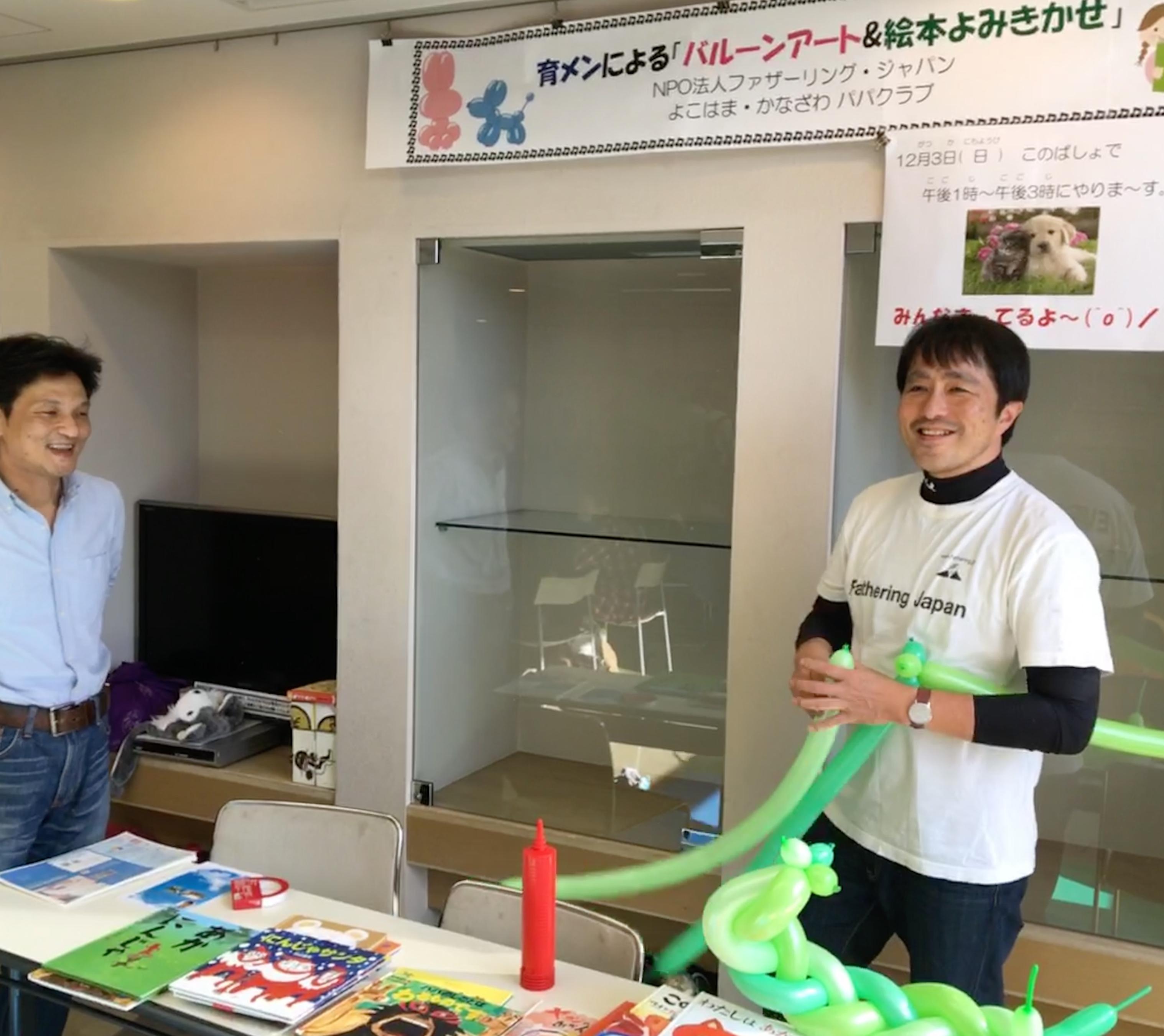 六浦地区センターでバルーンアート&パパ絵本〜サンタの三択クイズも登場