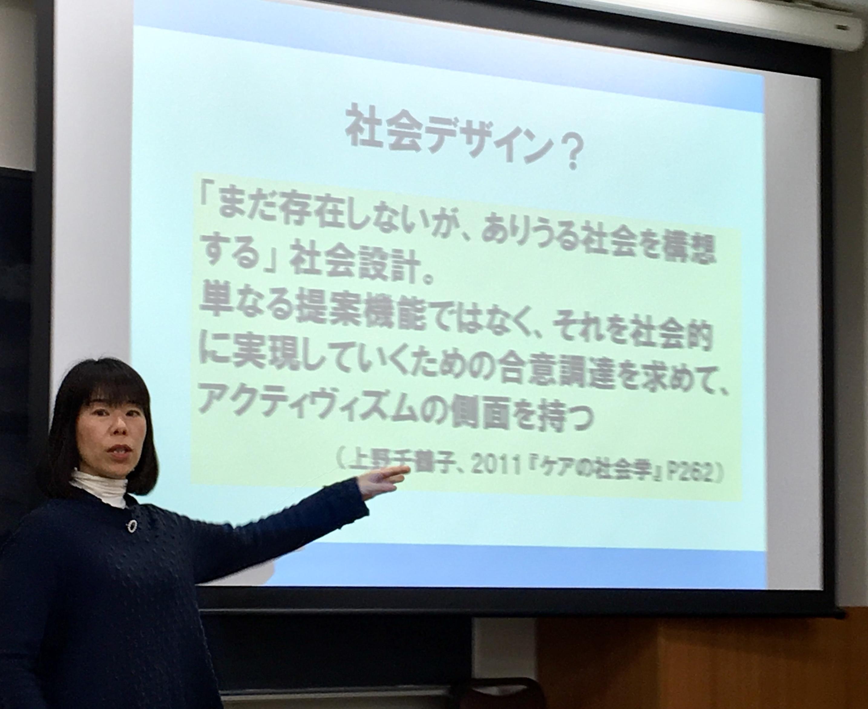 What is 社会デザイン?